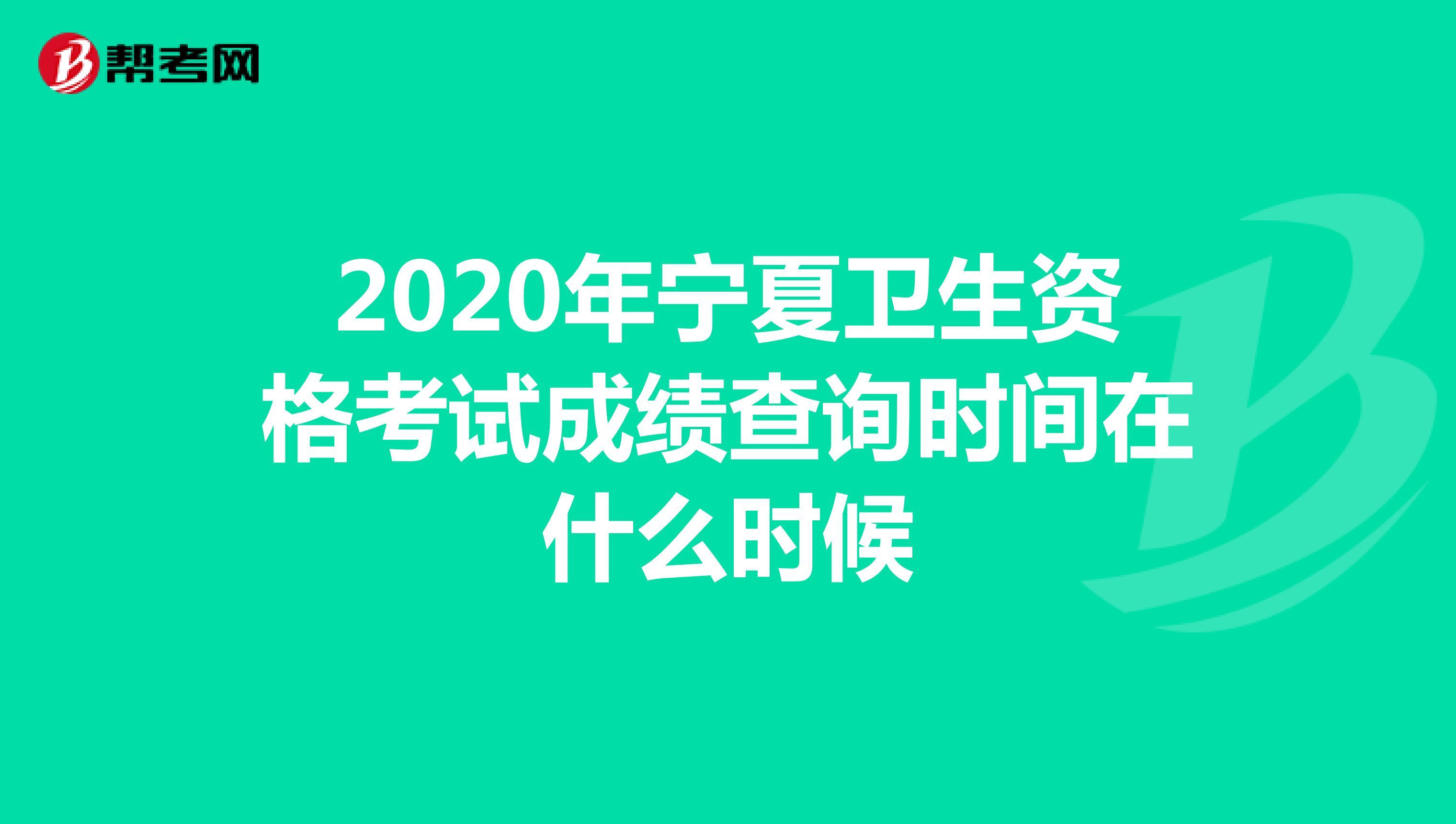 2020年宁夏卫生资格考试成绩查询时间在什么时候
