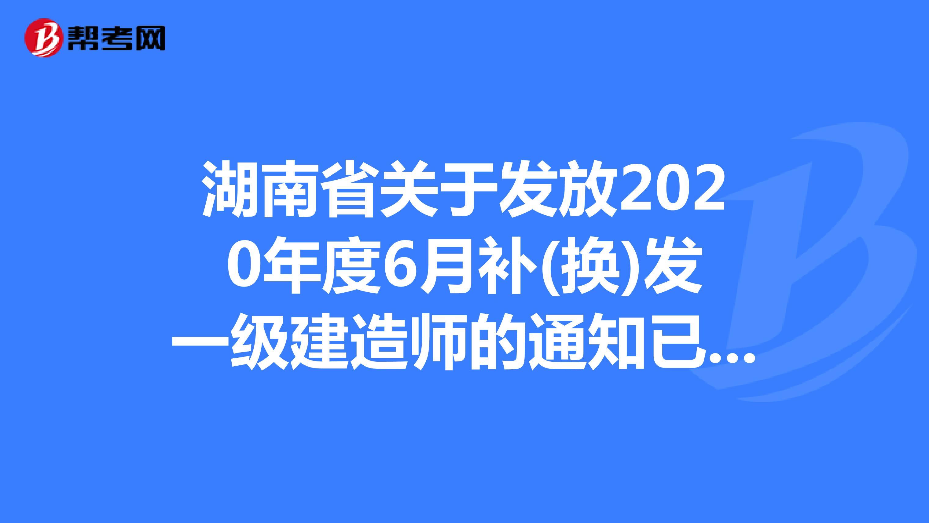 湖南省公布一級建造師證書補(換)發工作的通知