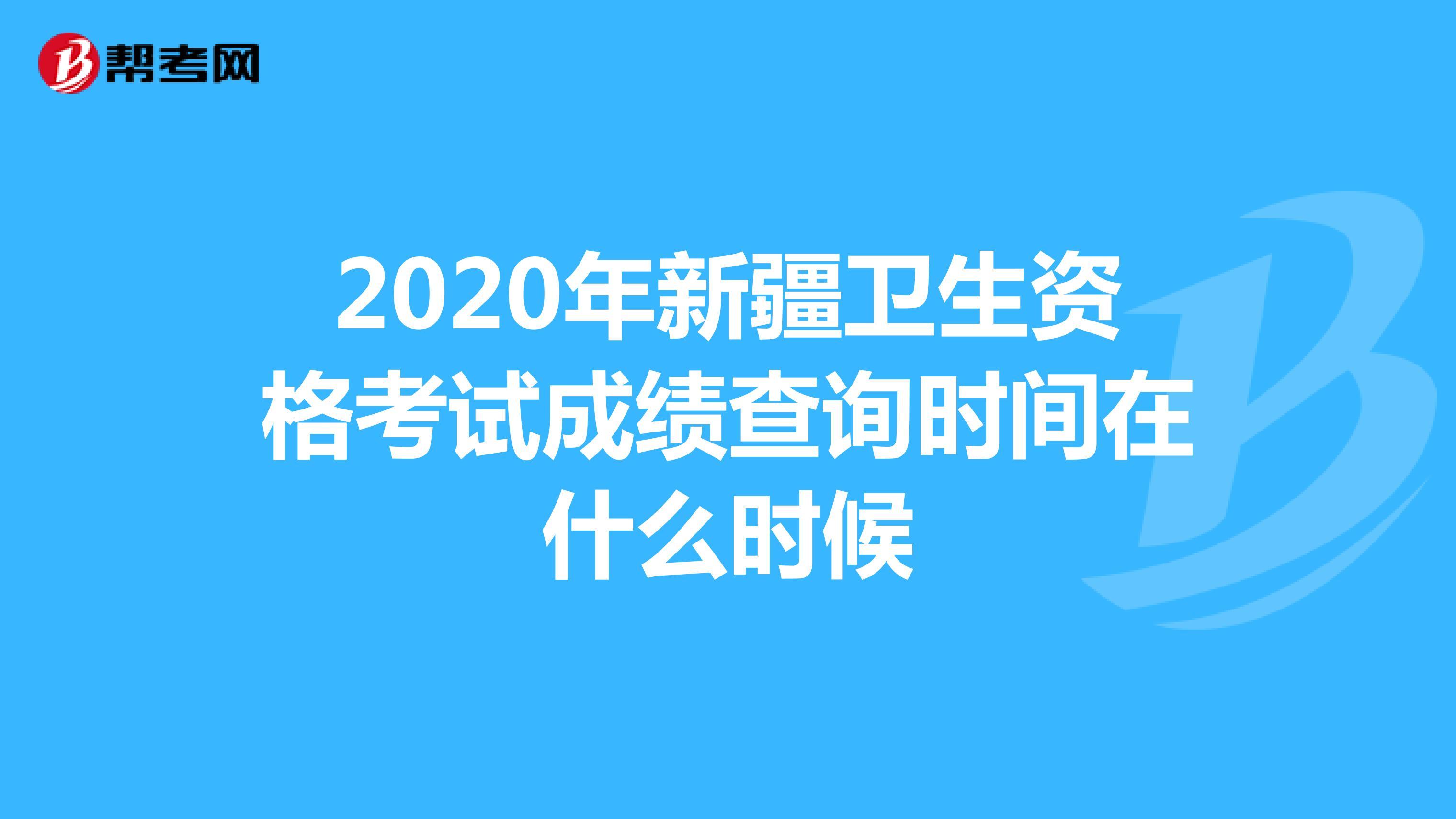 2020年新疆卫生资格考试成绩查询时间在什么时候