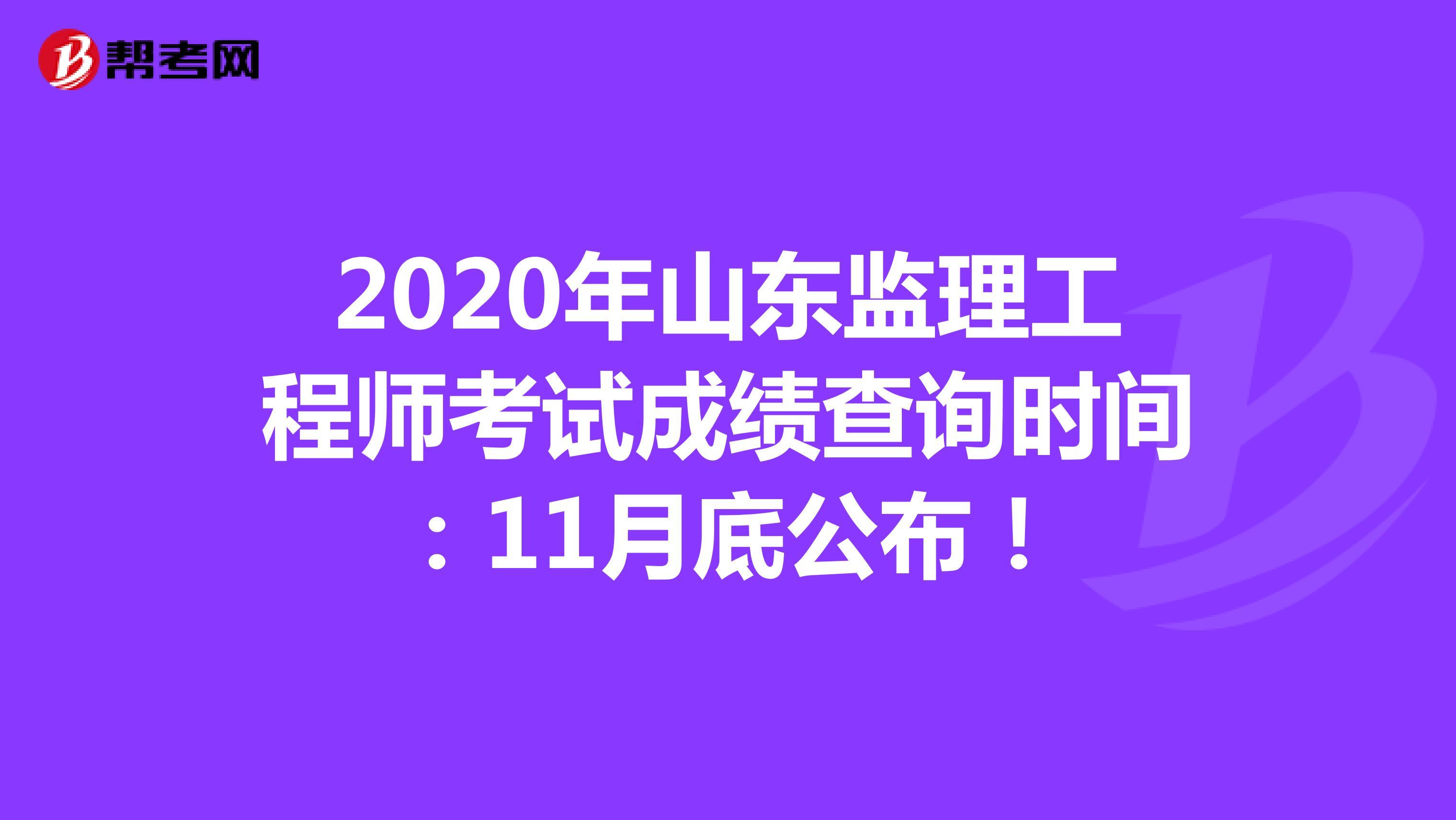 2020年山东电竞官网雷火电竞查询时间:11月底公布!