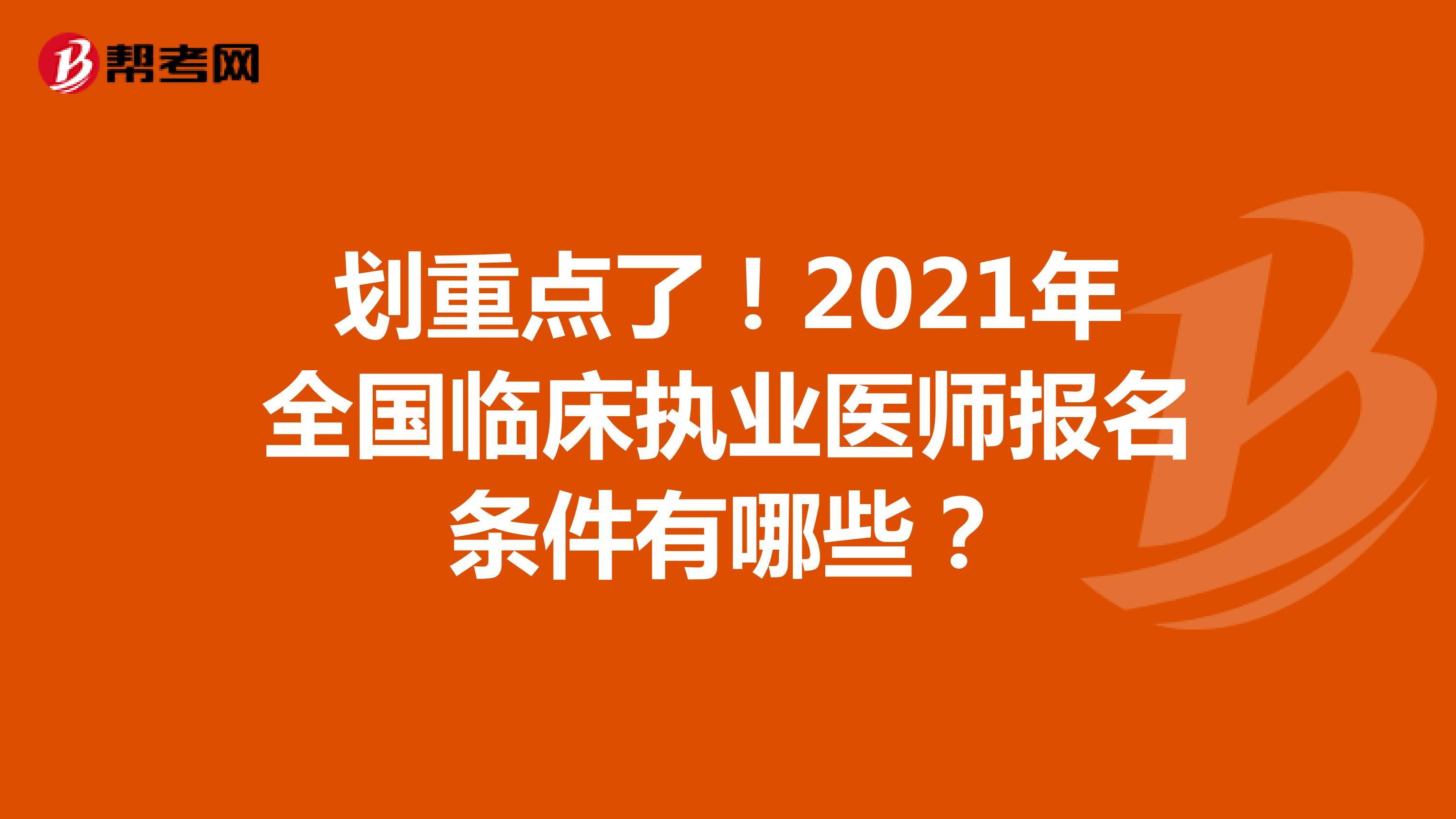 划重点了!2021年全国临床执业医师报名条件有哪些?