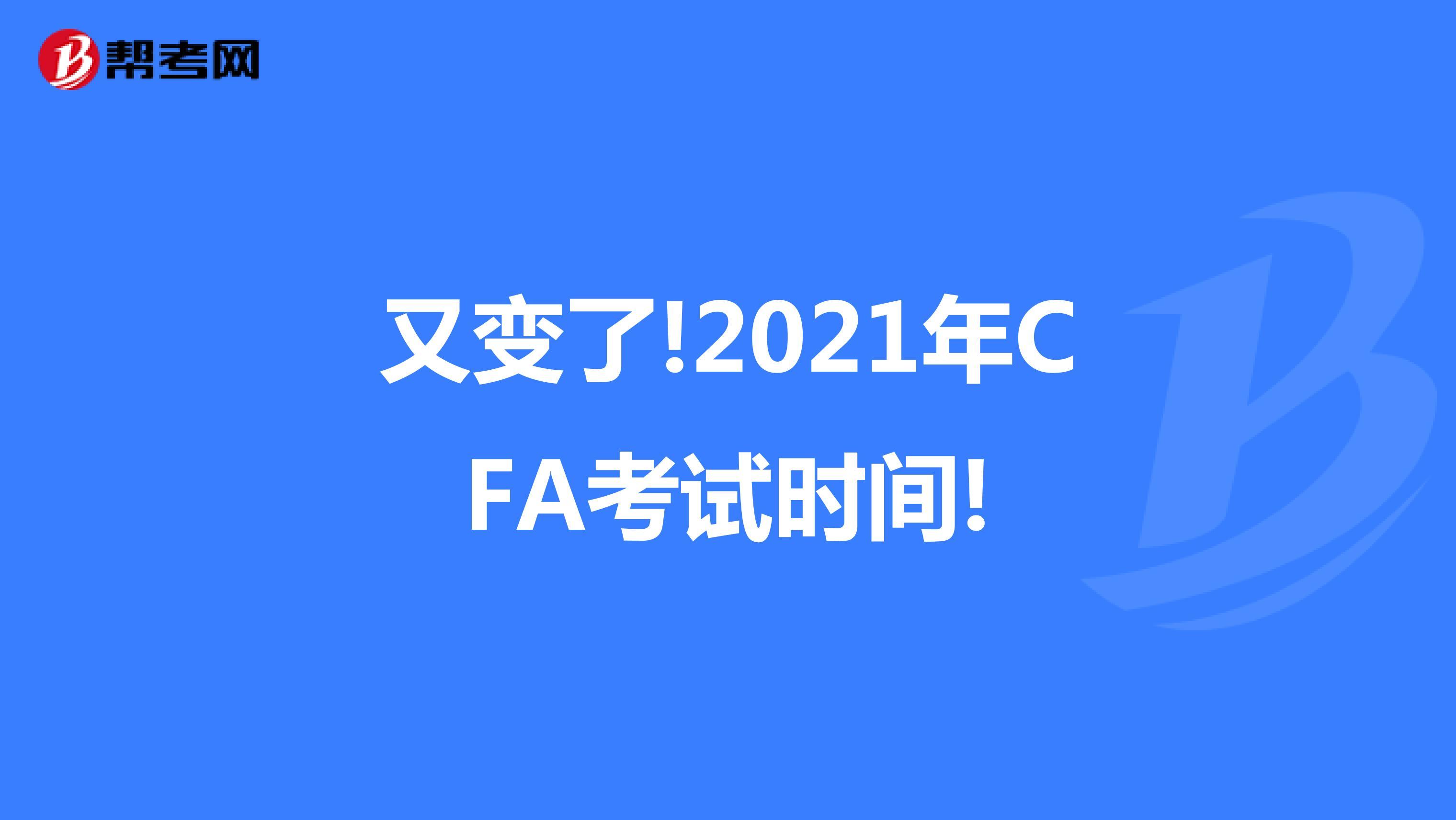 又变了!2021年CFA考试时间!