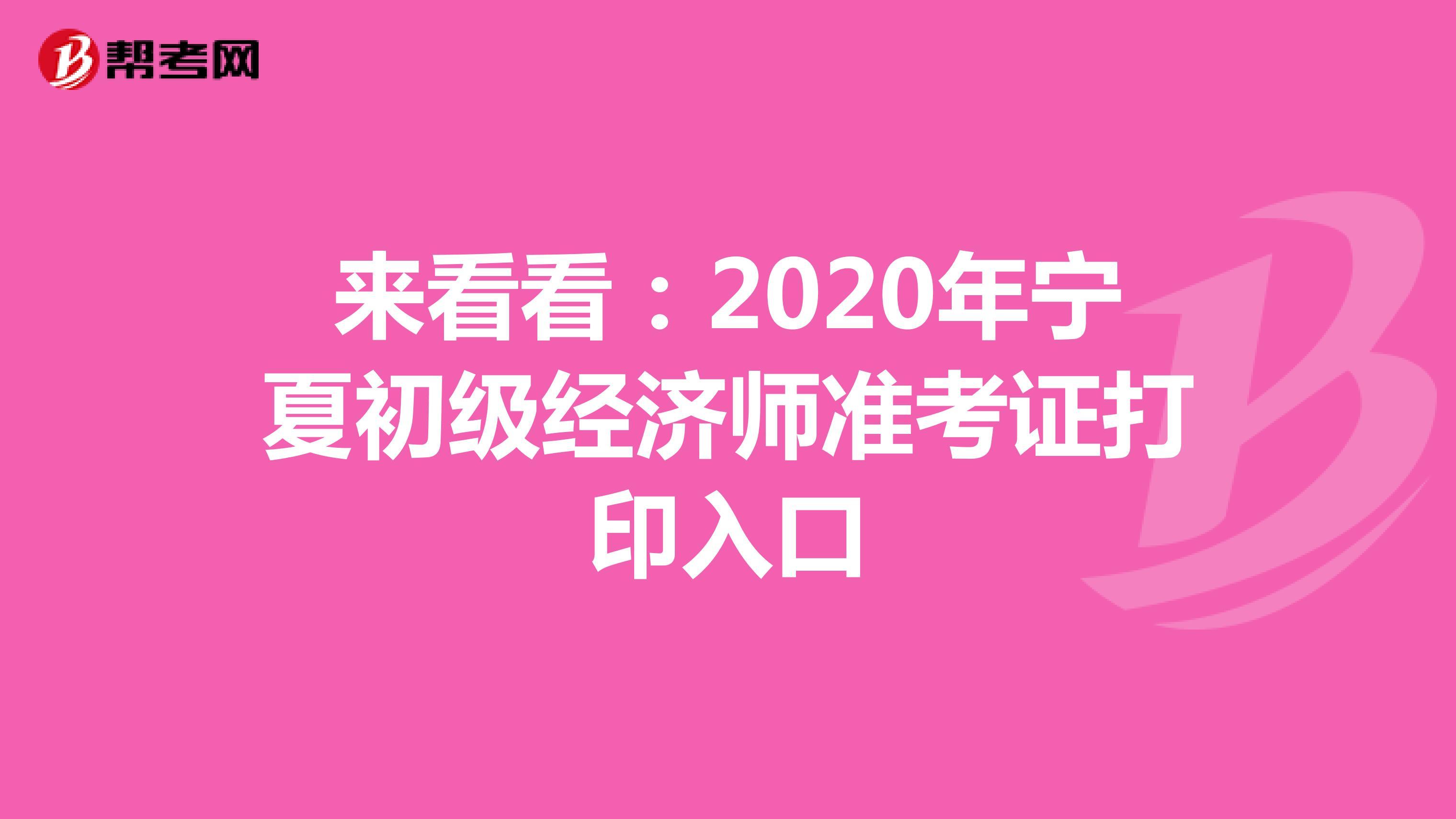 来看看:2020年宁夏初级经济师准考证打印入口