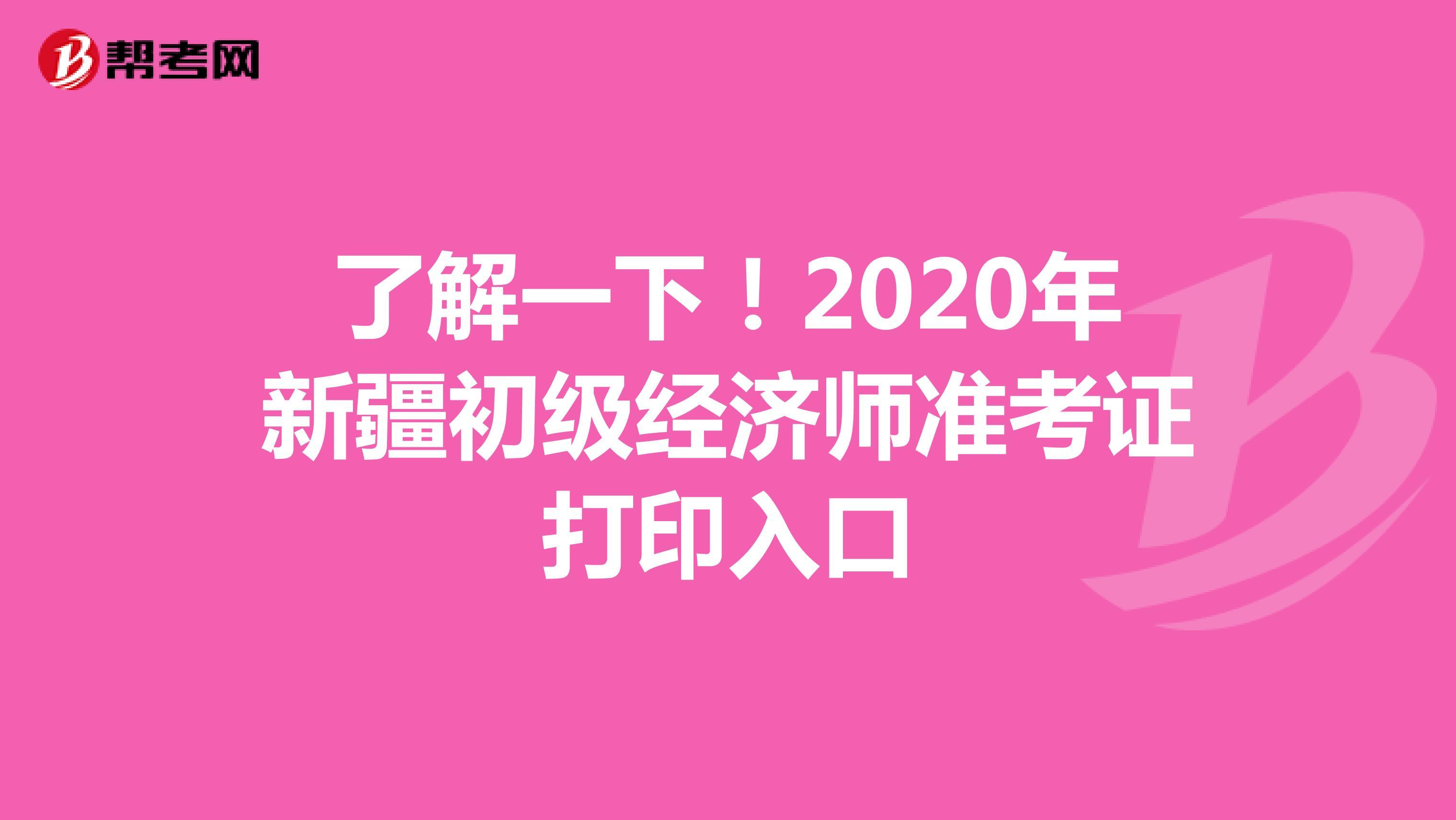 了解一下!2020年新疆初级经济师准考证打印入口