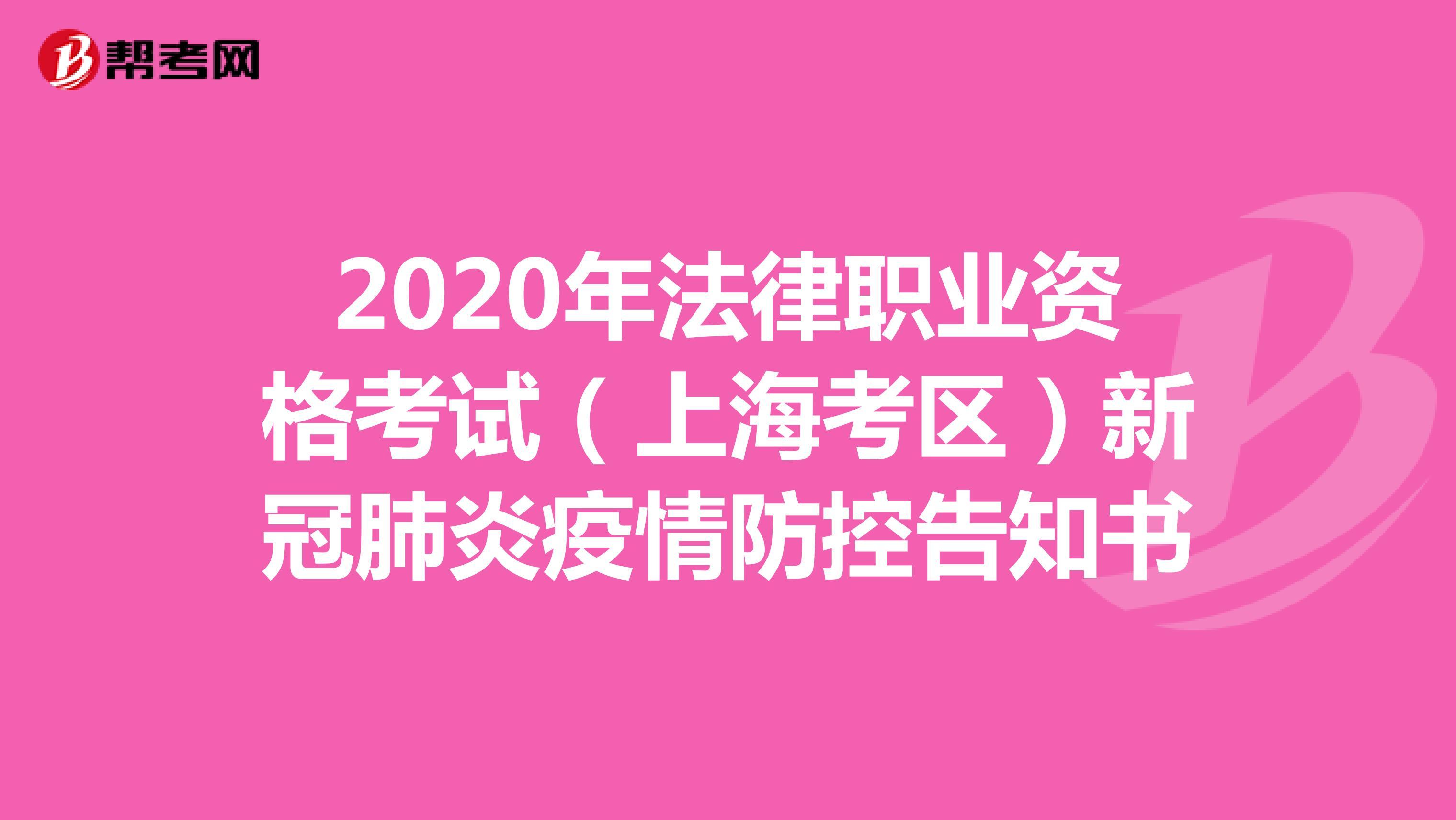2020年法律职业资格考试(上海考区)新冠肺炎疫情防控告知书