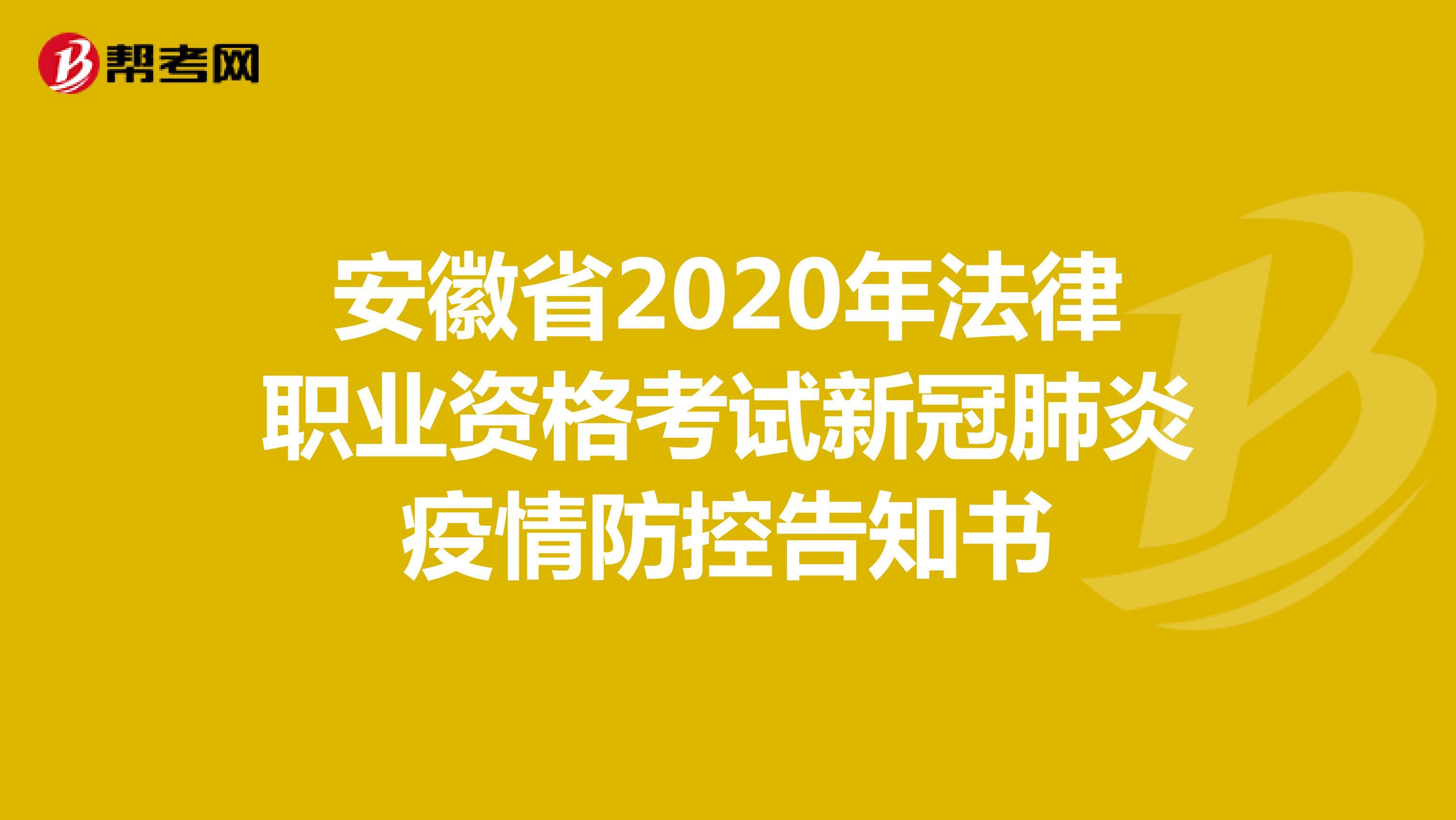 安徽省2020年法律职业资格考试新冠肺炎疫情防控告知书