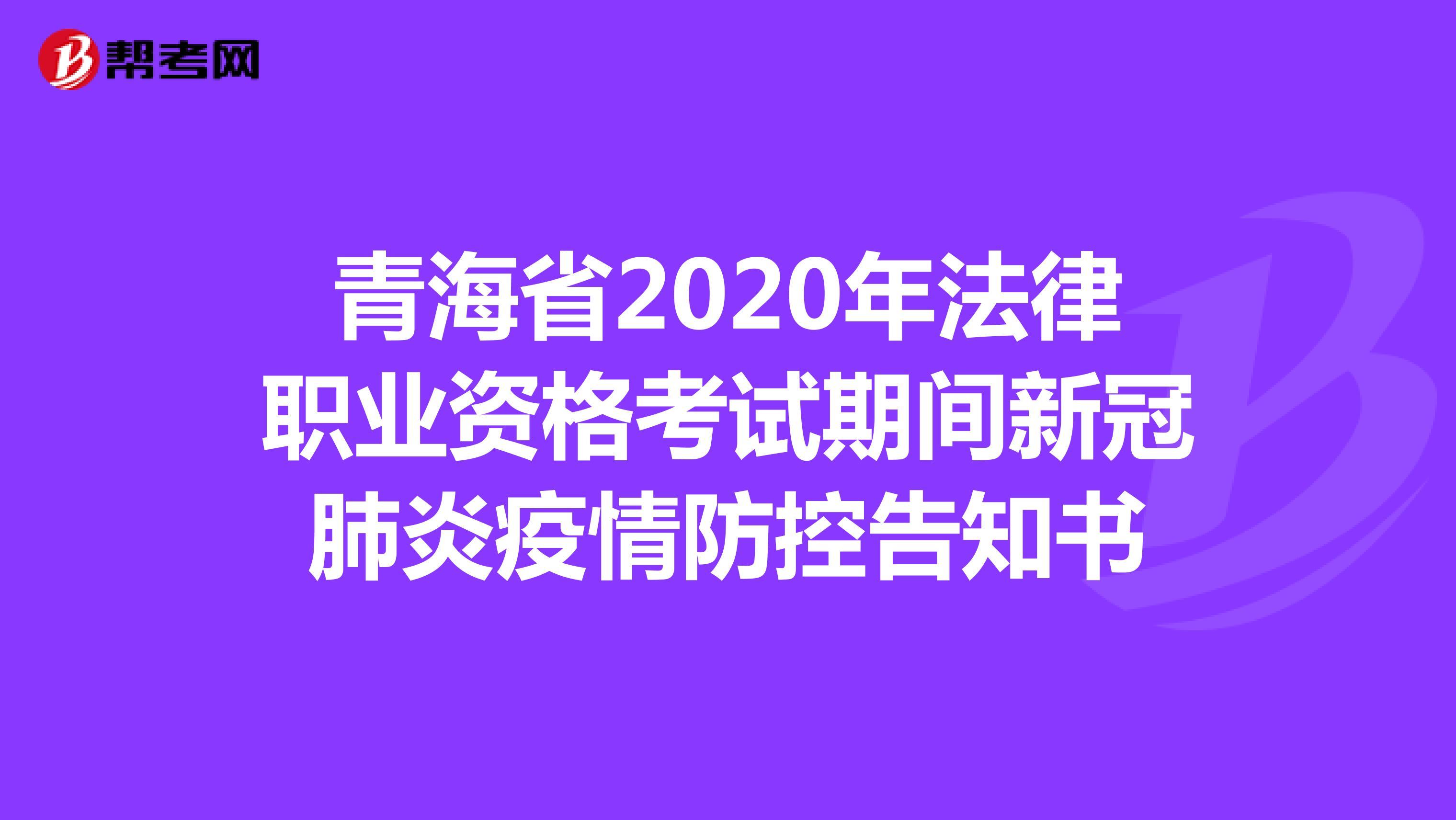 青海省2020年法律职业资格考试期间新冠肺炎疫情防控告知书