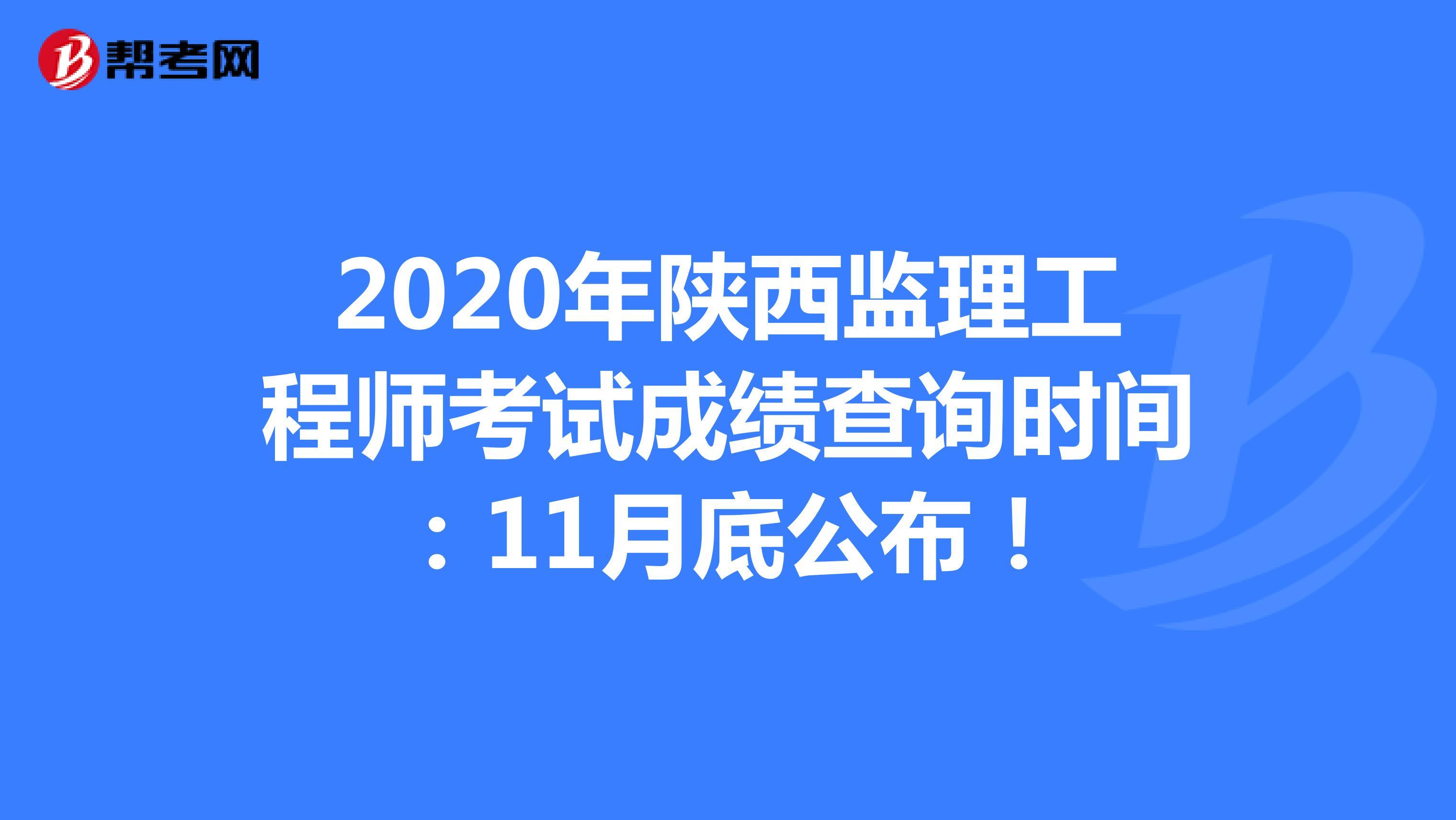 2020年陕西监理工程师Beplay官方成绩查询时间:11月底公布!