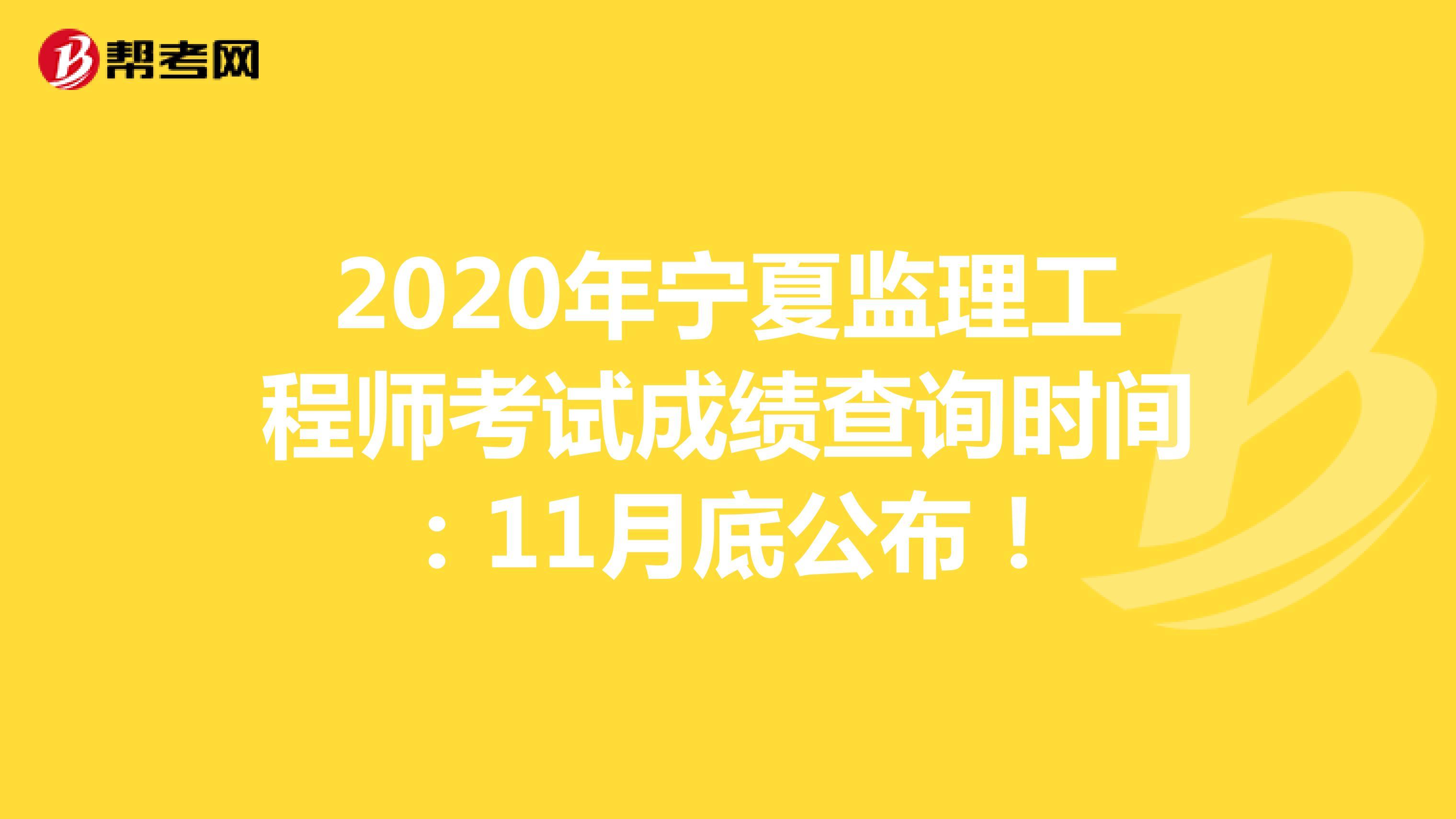 2020年宁夏监理工程师Beplay官方成绩查询时间:11月底公布!
