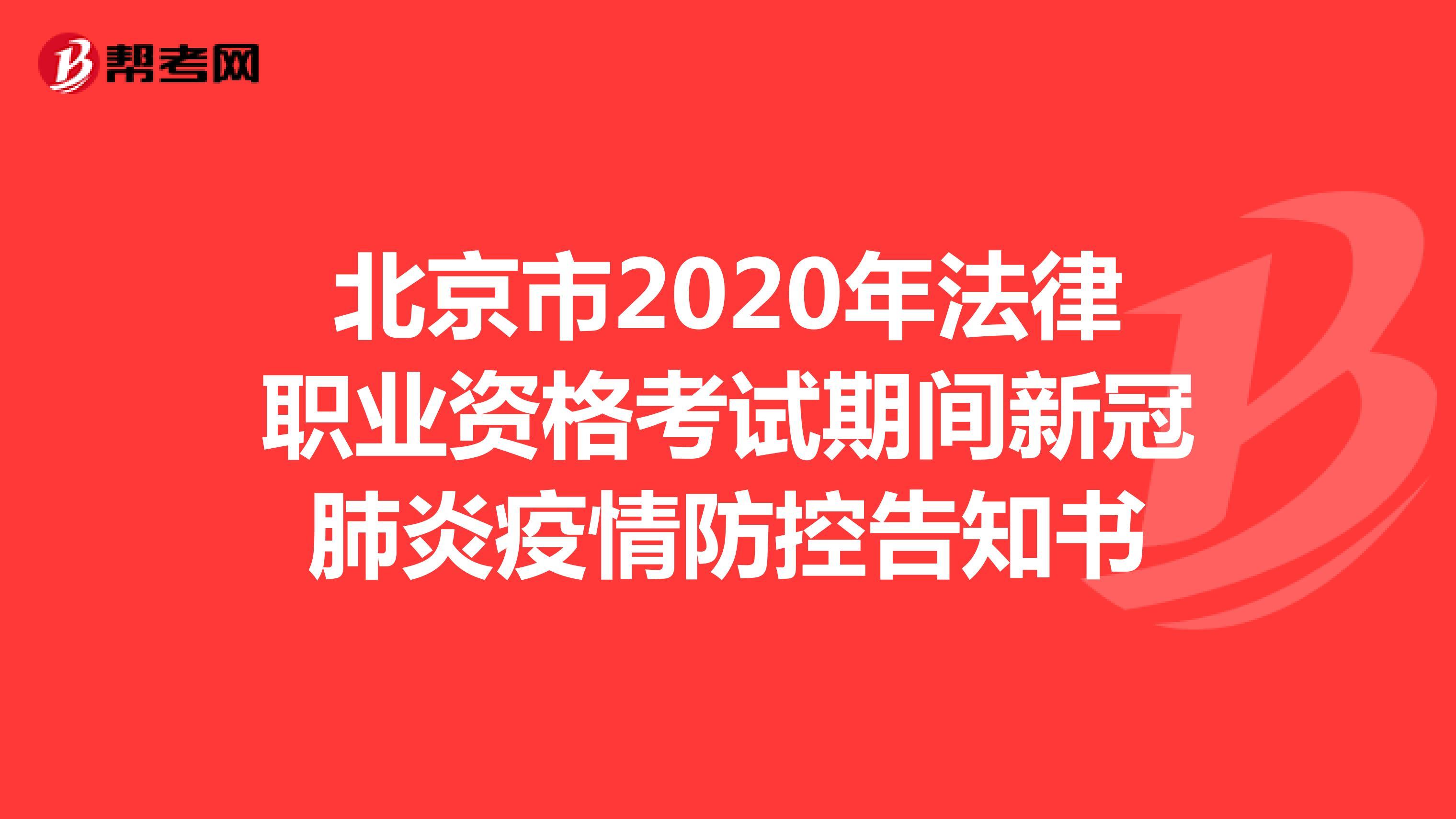 北京市2020年法律职业资格考试期间新冠肺炎疫情防控告知书