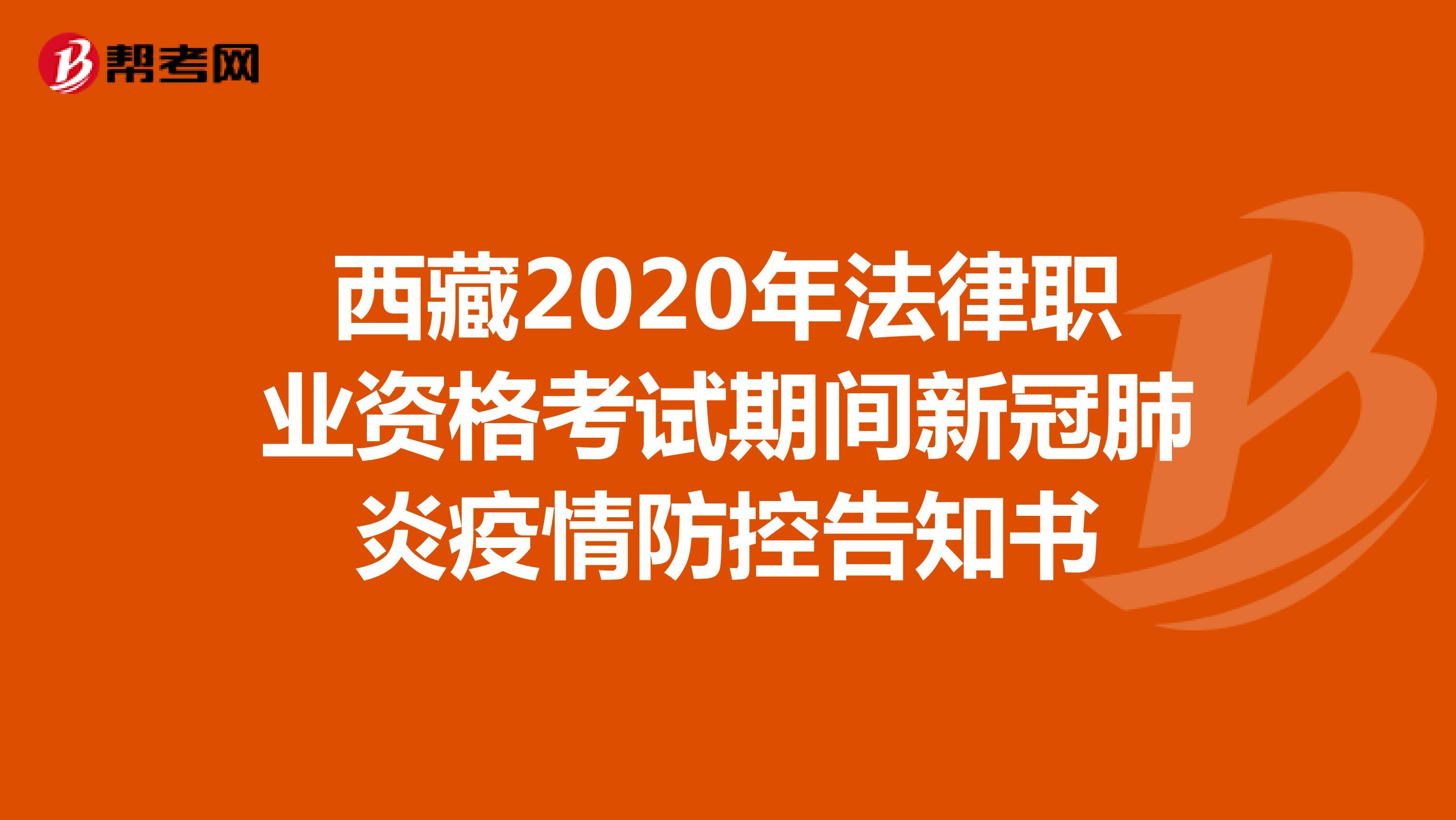 西藏2020年法律职业资格Beplay官方期间新冠肺炎疫情防控告知书