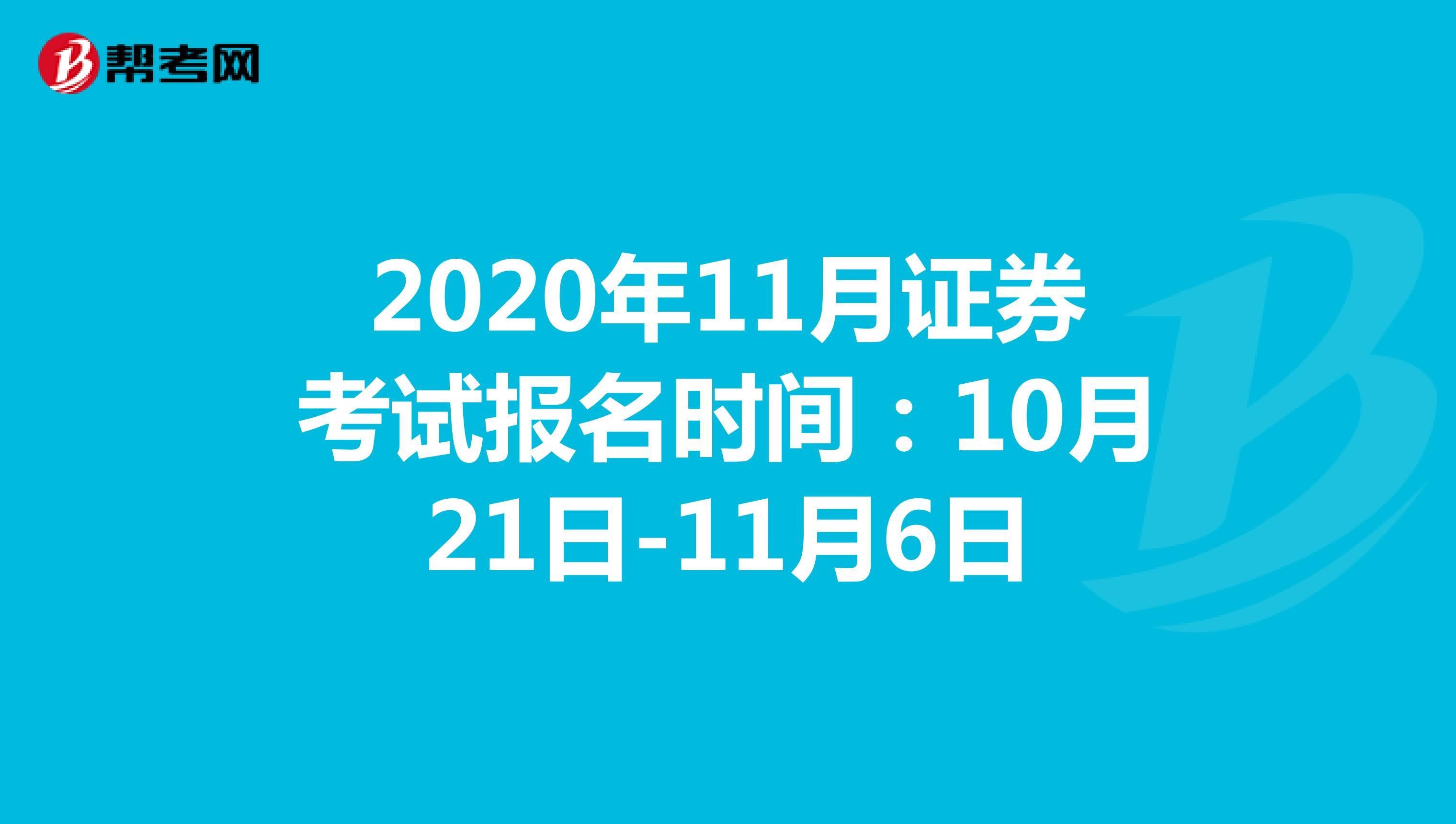 提醒:2020年11月证券从业资格Beplay官方报名入口已开通!