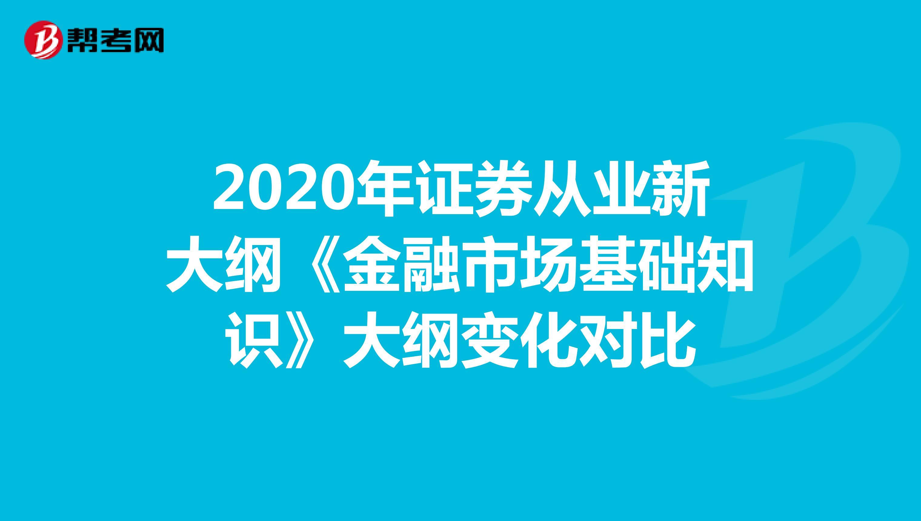 2020年证券从业新大纲《金融市场基础知识》大纲变化对比