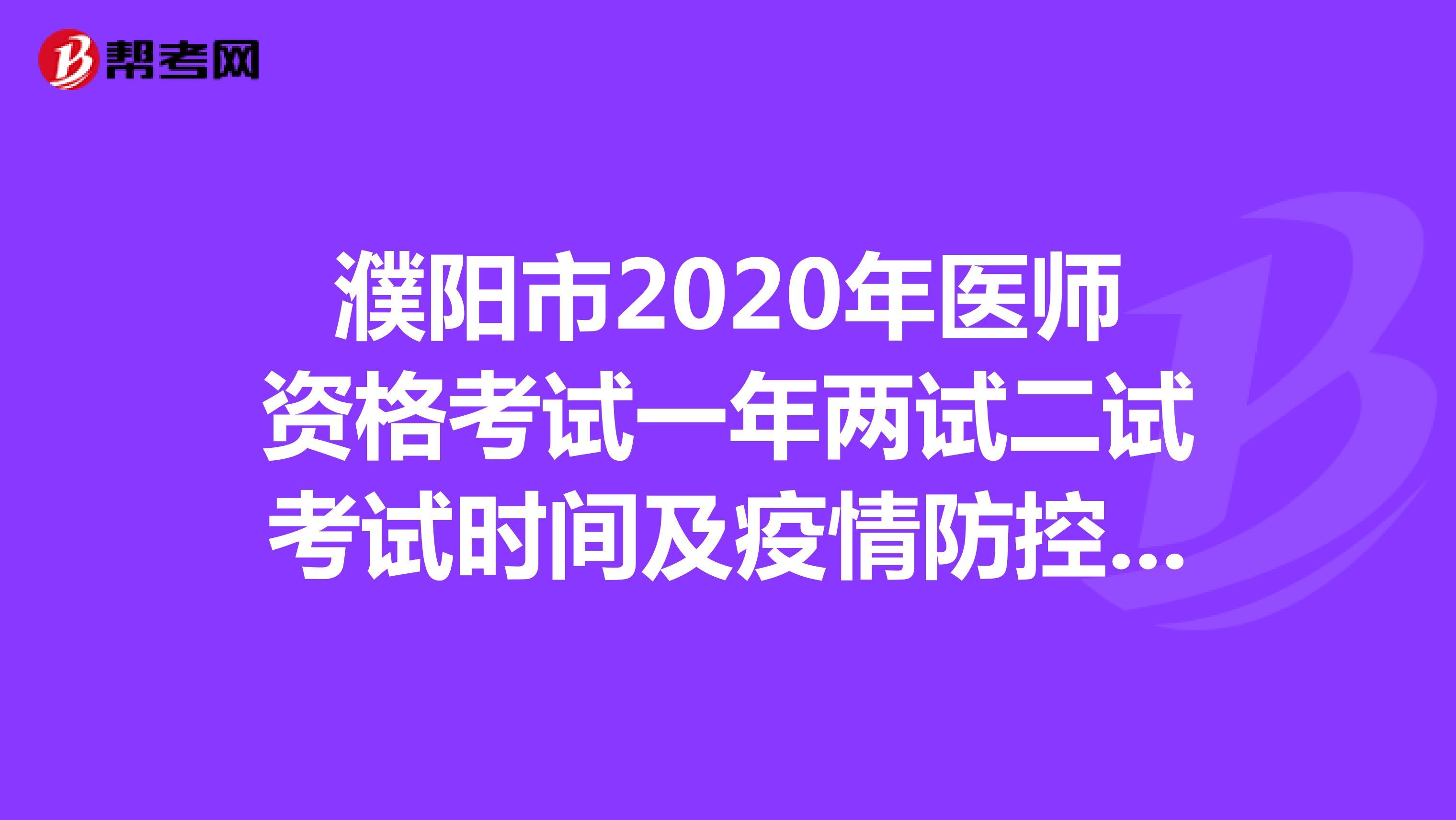 濮阳市2020年医师资格考试一年两试二试考试时间及疫情防控要求