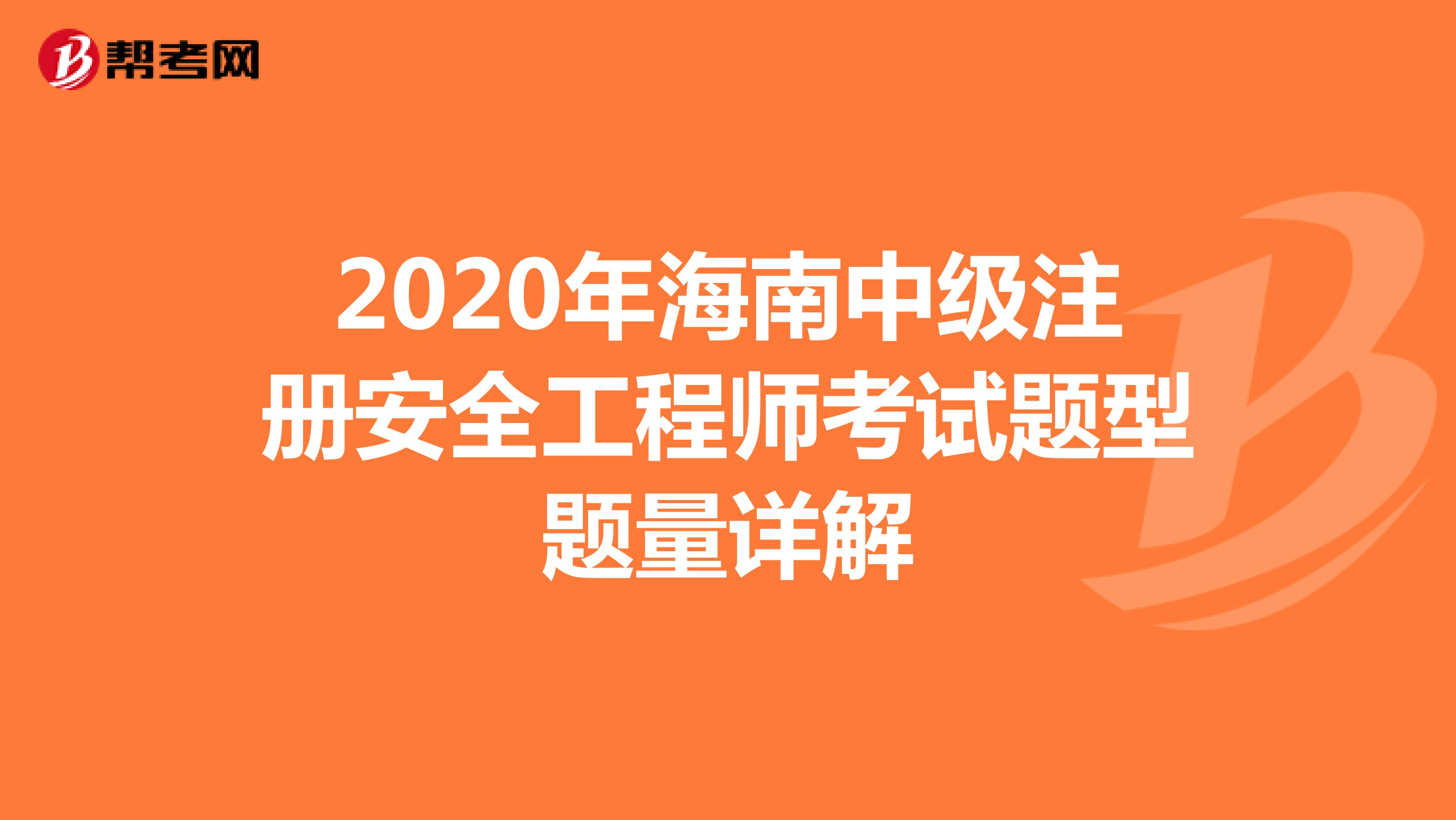 2020年海南中级注册安全工程师考试题型题量详解