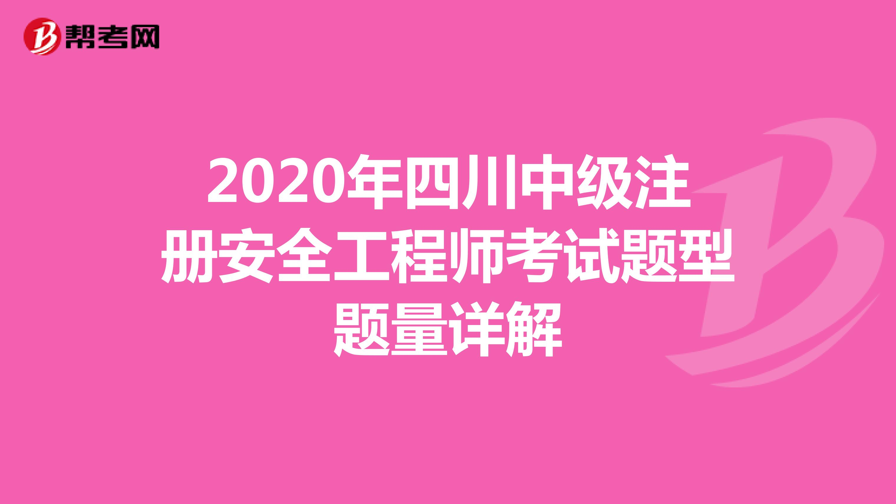 2020年四川中级注册安全工程师考试题型题量详解