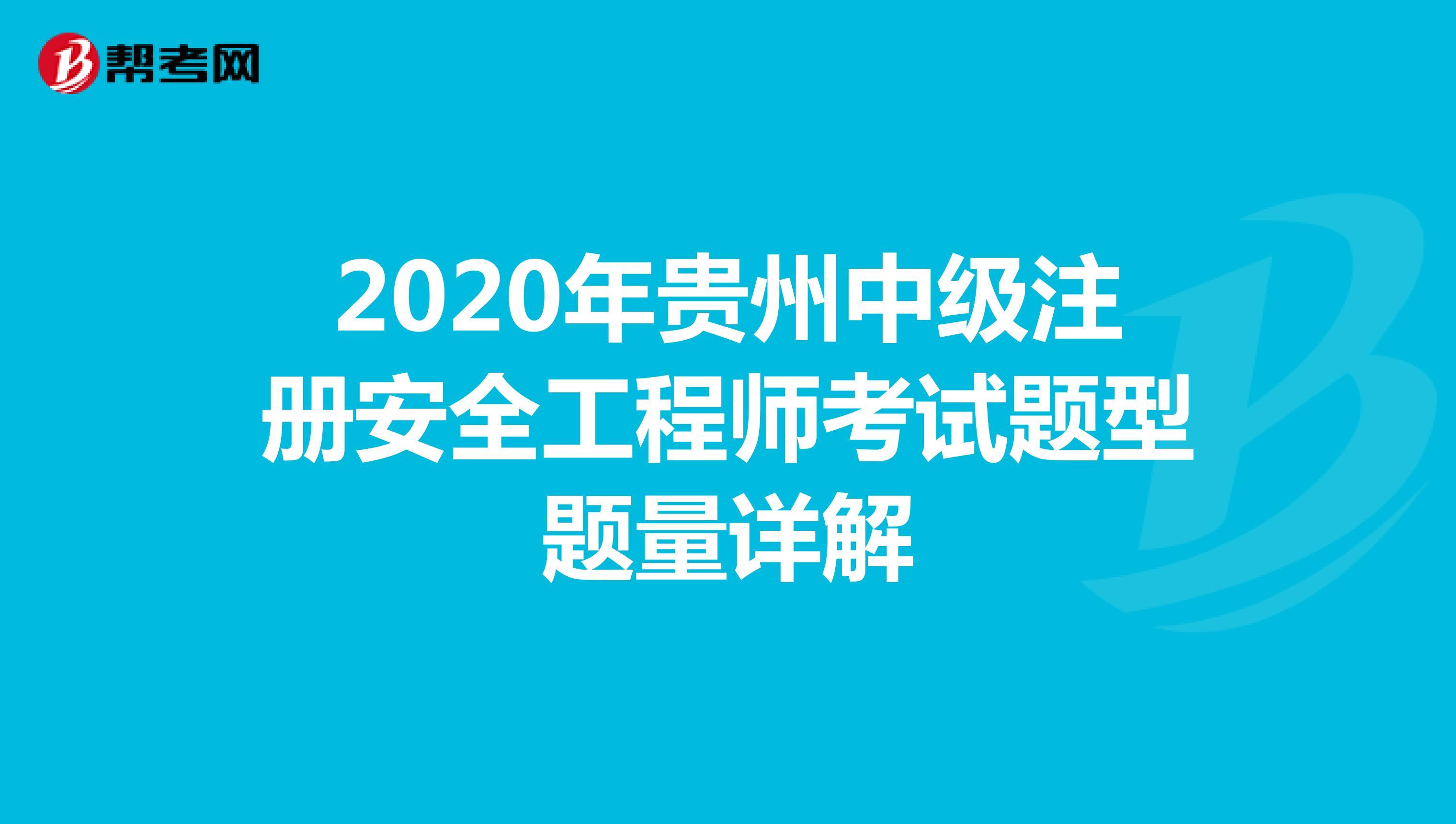 2020年贵州中级注册安全工程师考试题型题量详解