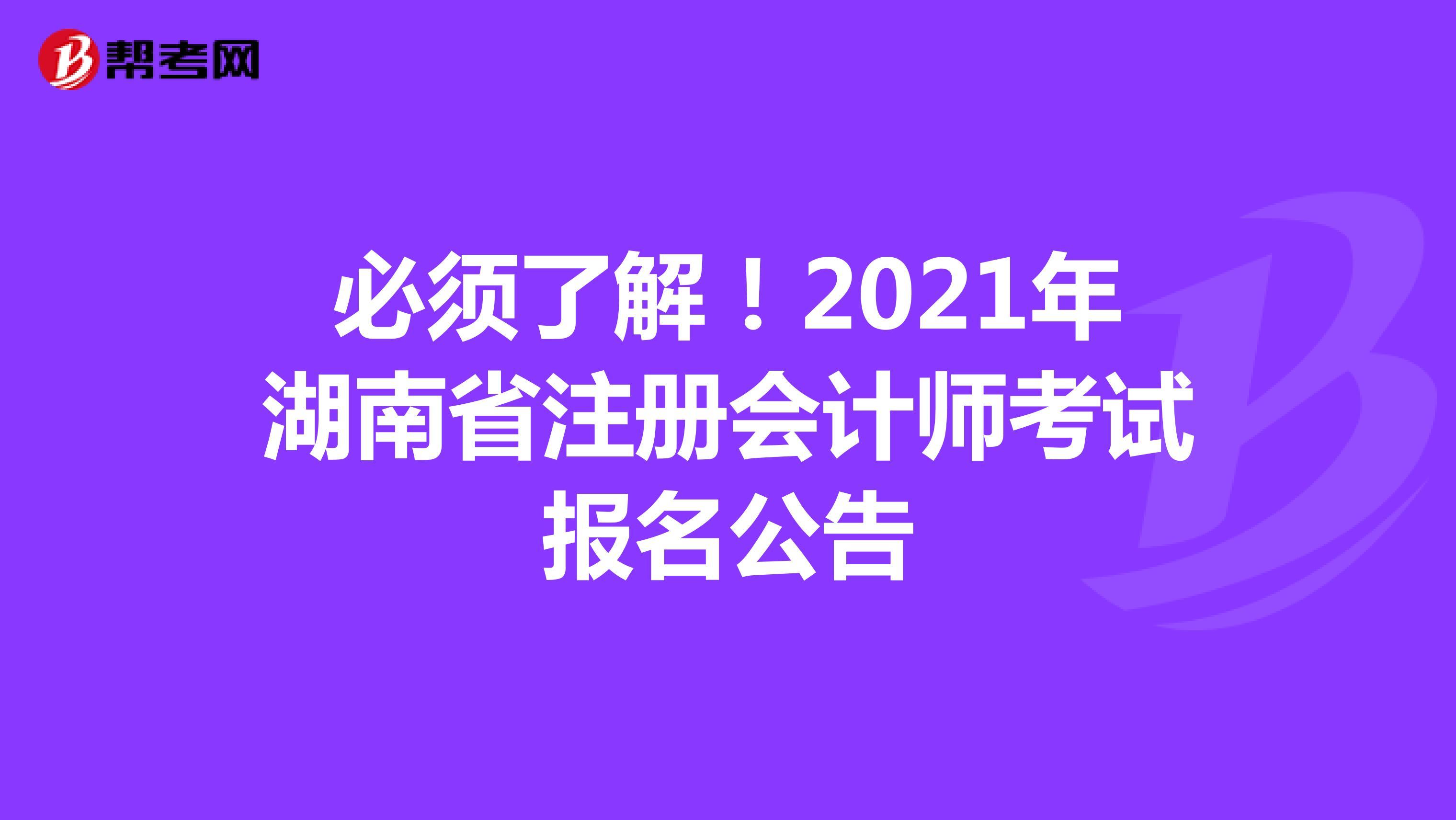 必须了解!2021年湖南省【hot88热竞技提款】注册会计师考试报名公告
