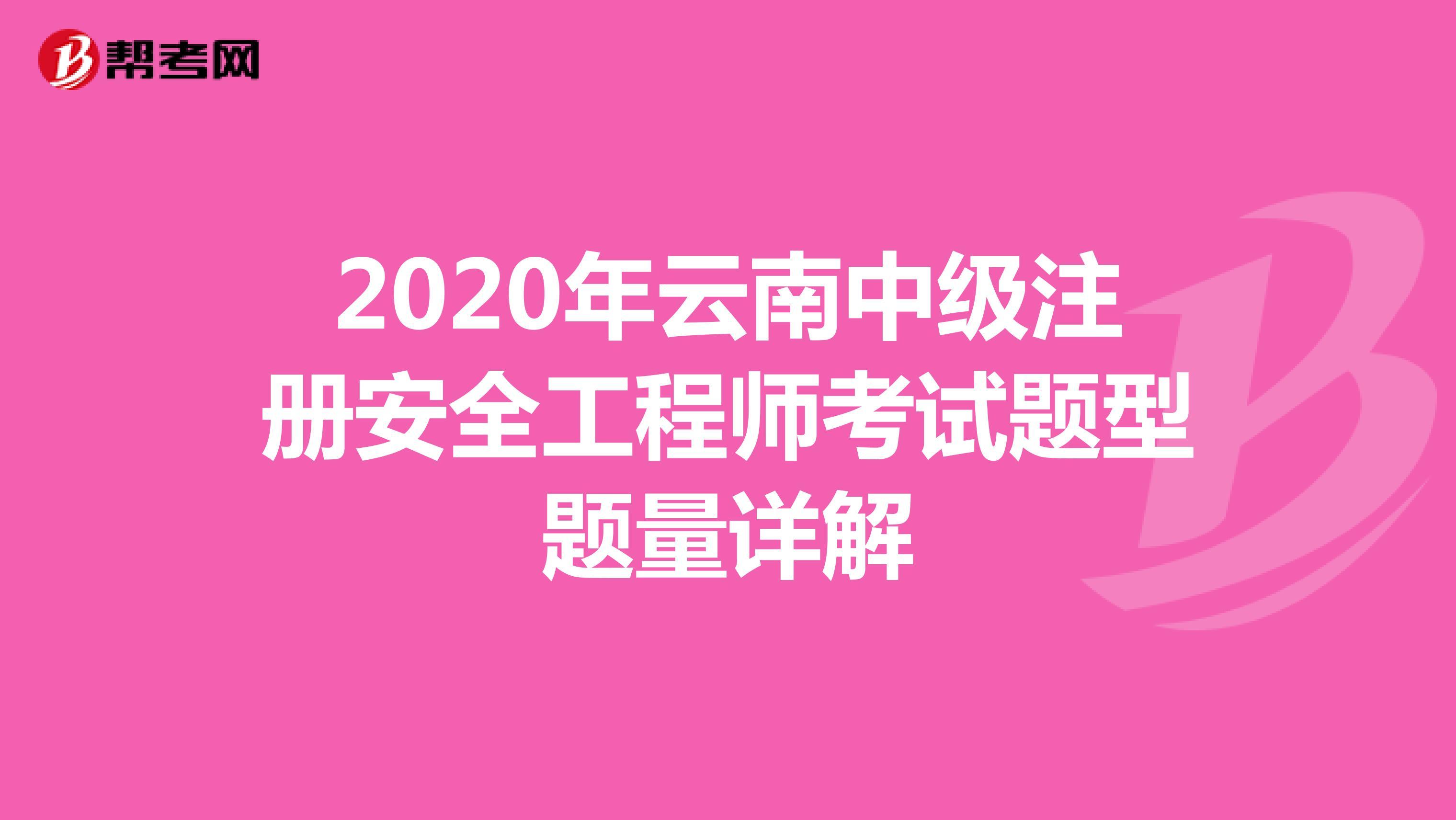 2020年云南中级注册安全工程师考试题型题量详解
