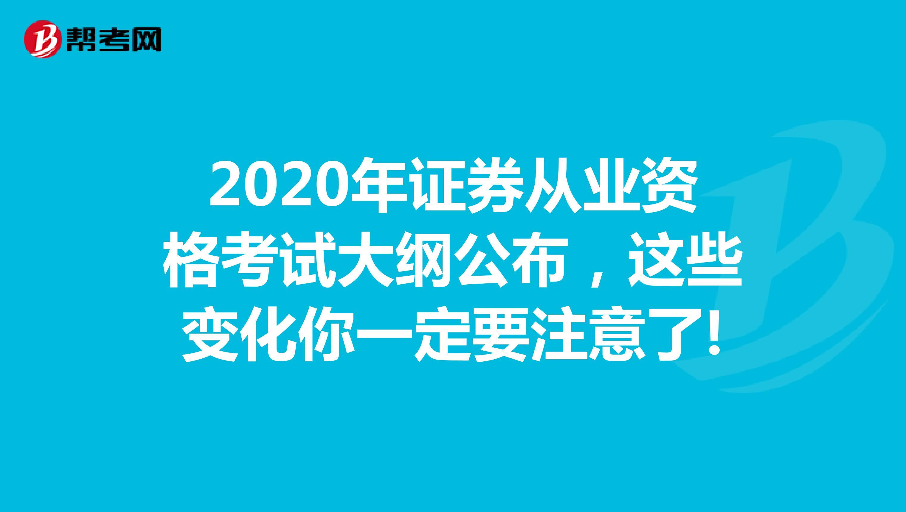 2020年證券從業資格考試大綱公布,這些變化你一定要注意了!
