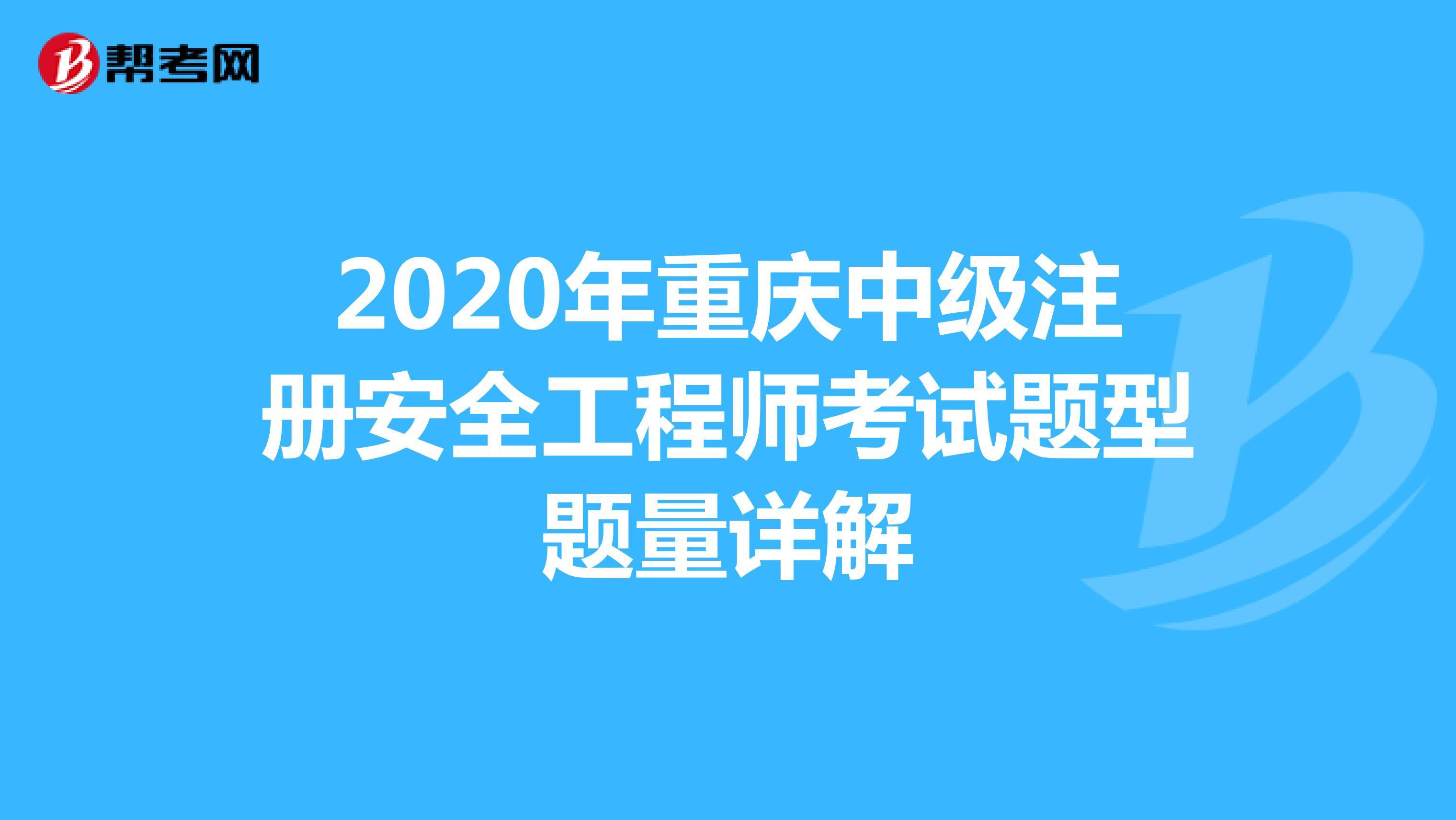 2020年重庆中级注册安全工程师考试题型题量详解