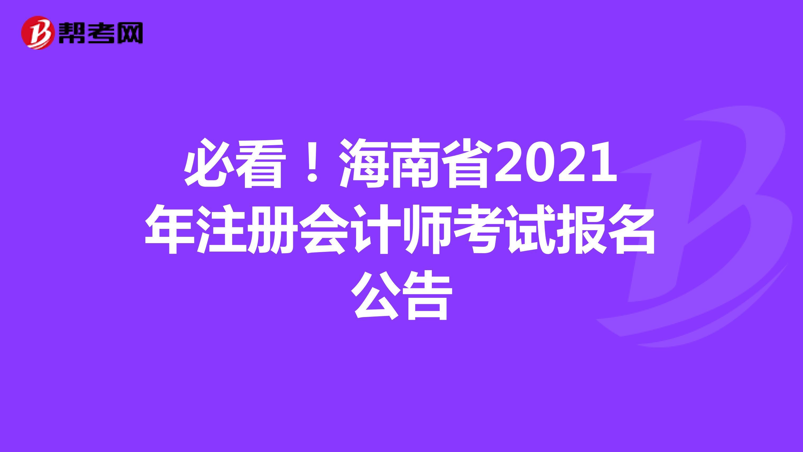 必看!海南省2021年【hot88热竞技提款】注册会计师考试报名公告