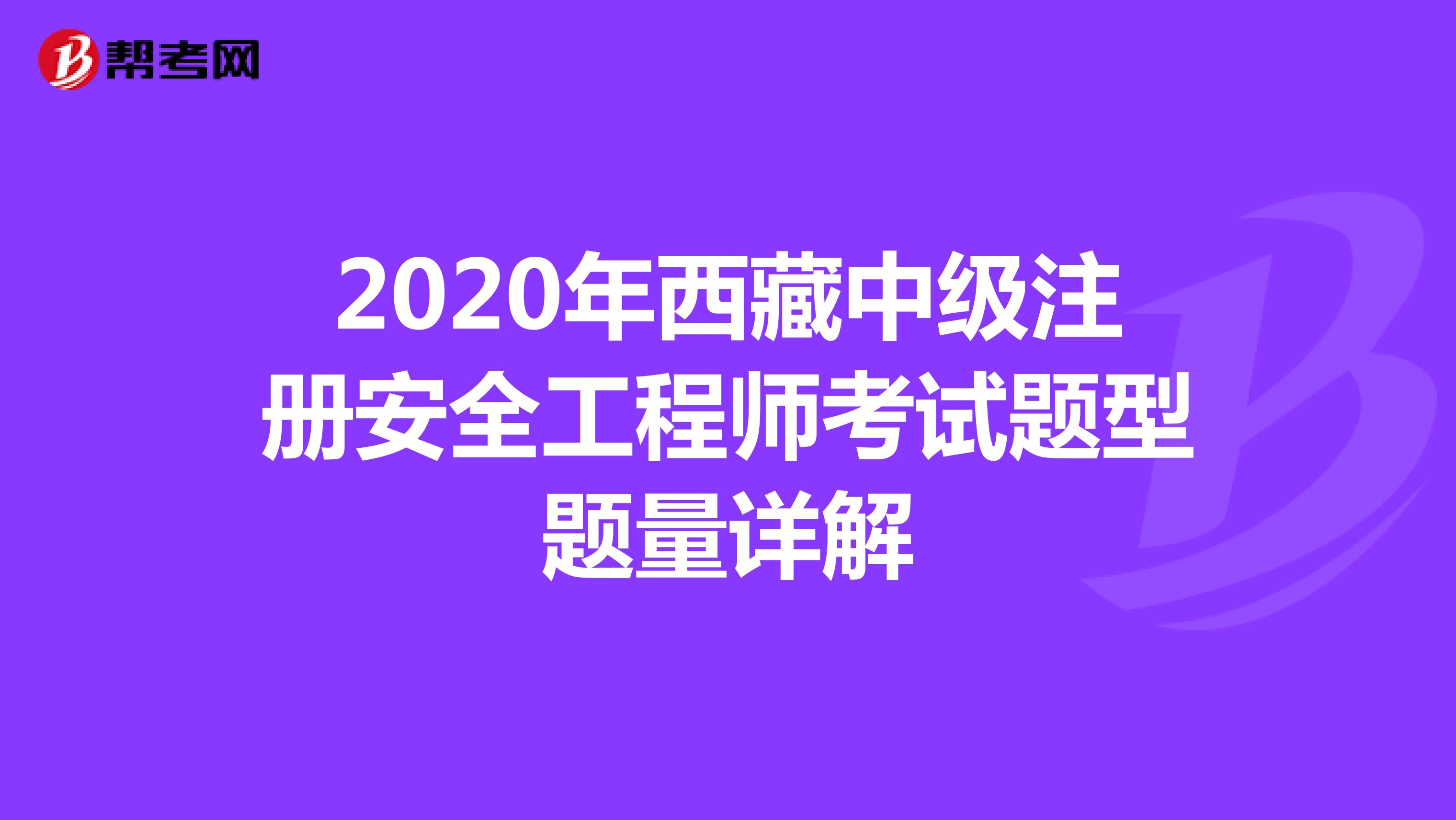 2020年西藏中级注册安全工程师考试题型题量详解