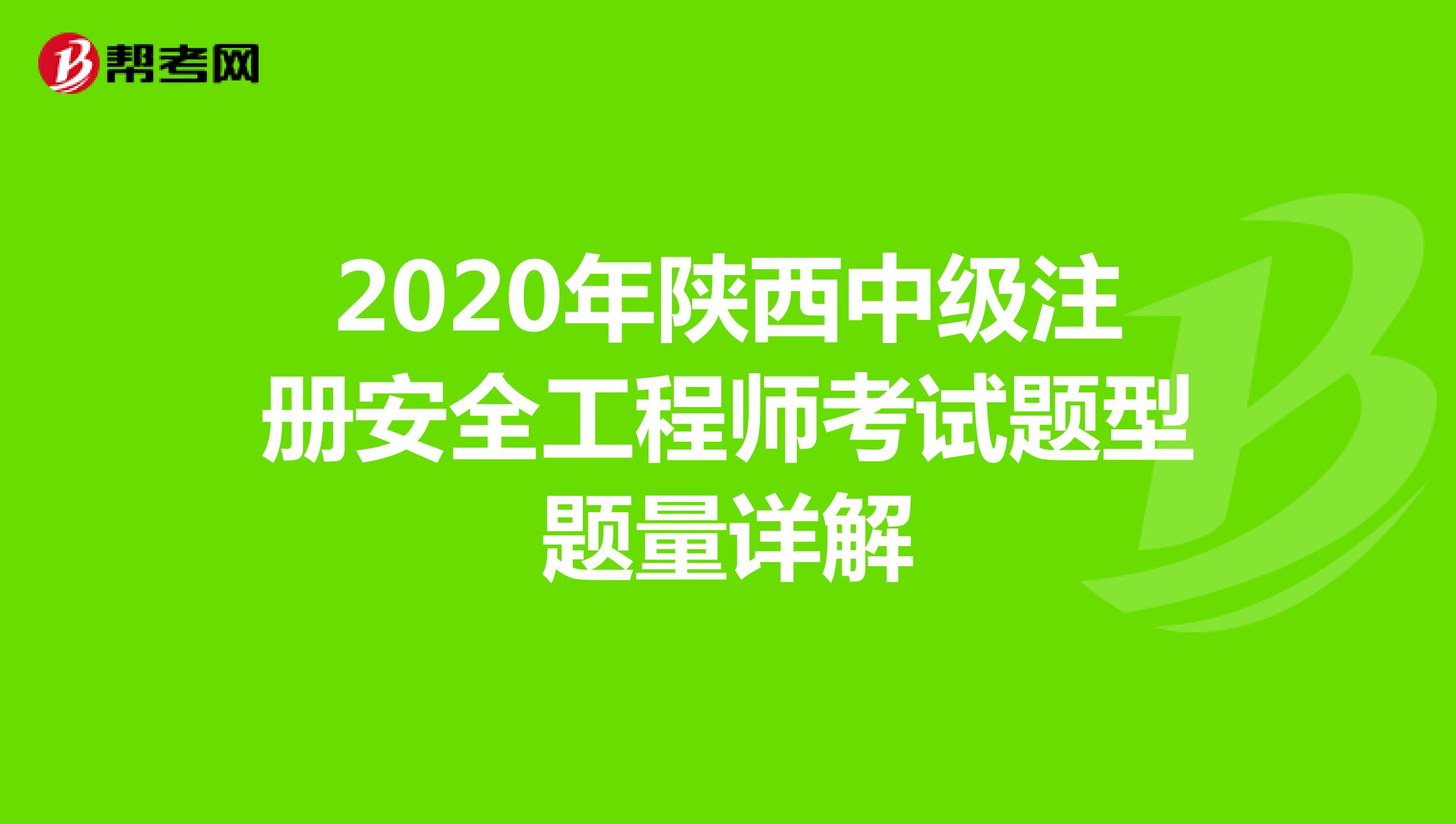 2020年陕西中级注册安全工程师考试题型题量详解