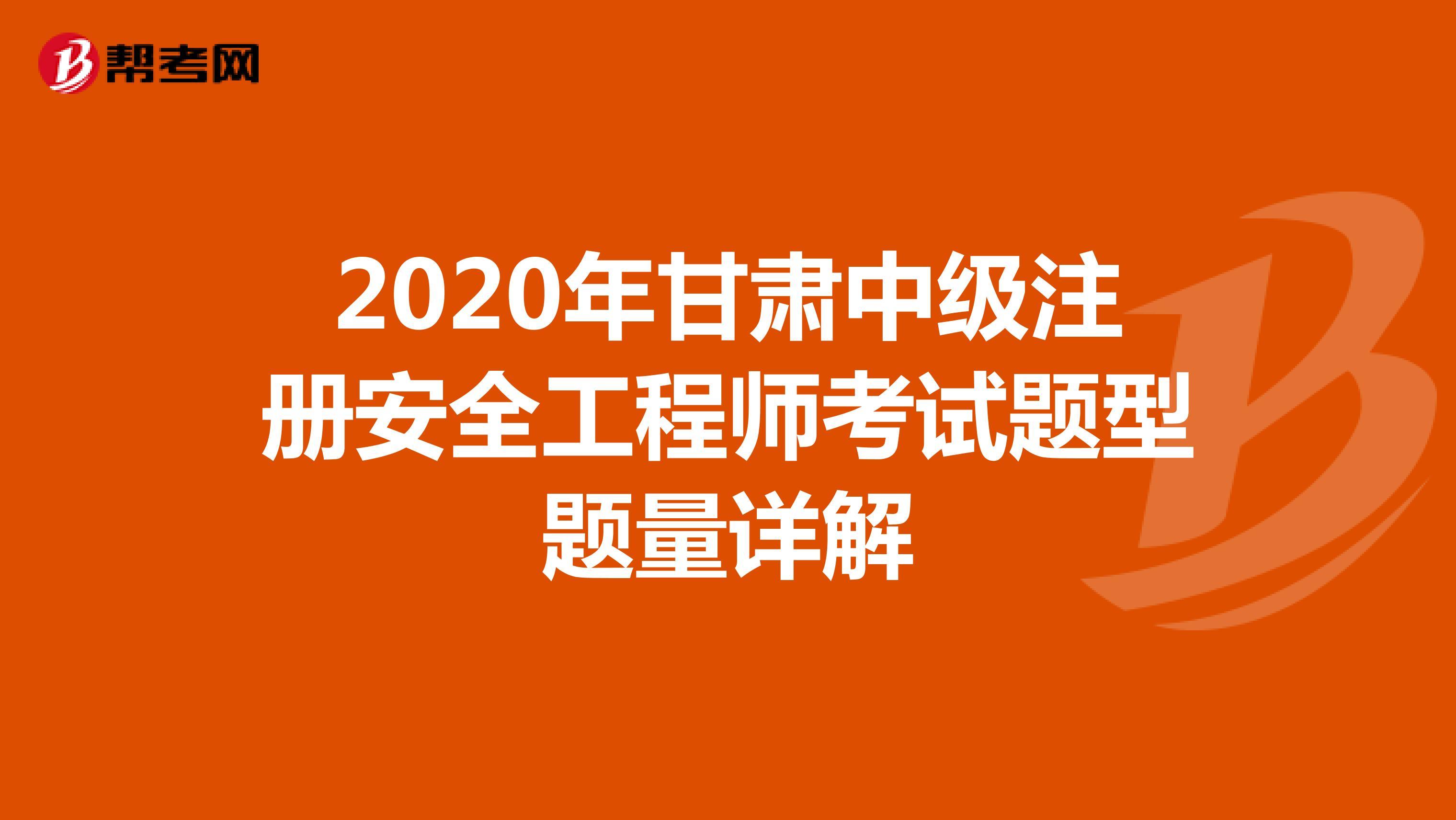 2020年甘肃中级注册安全工程师考试题型题量详解