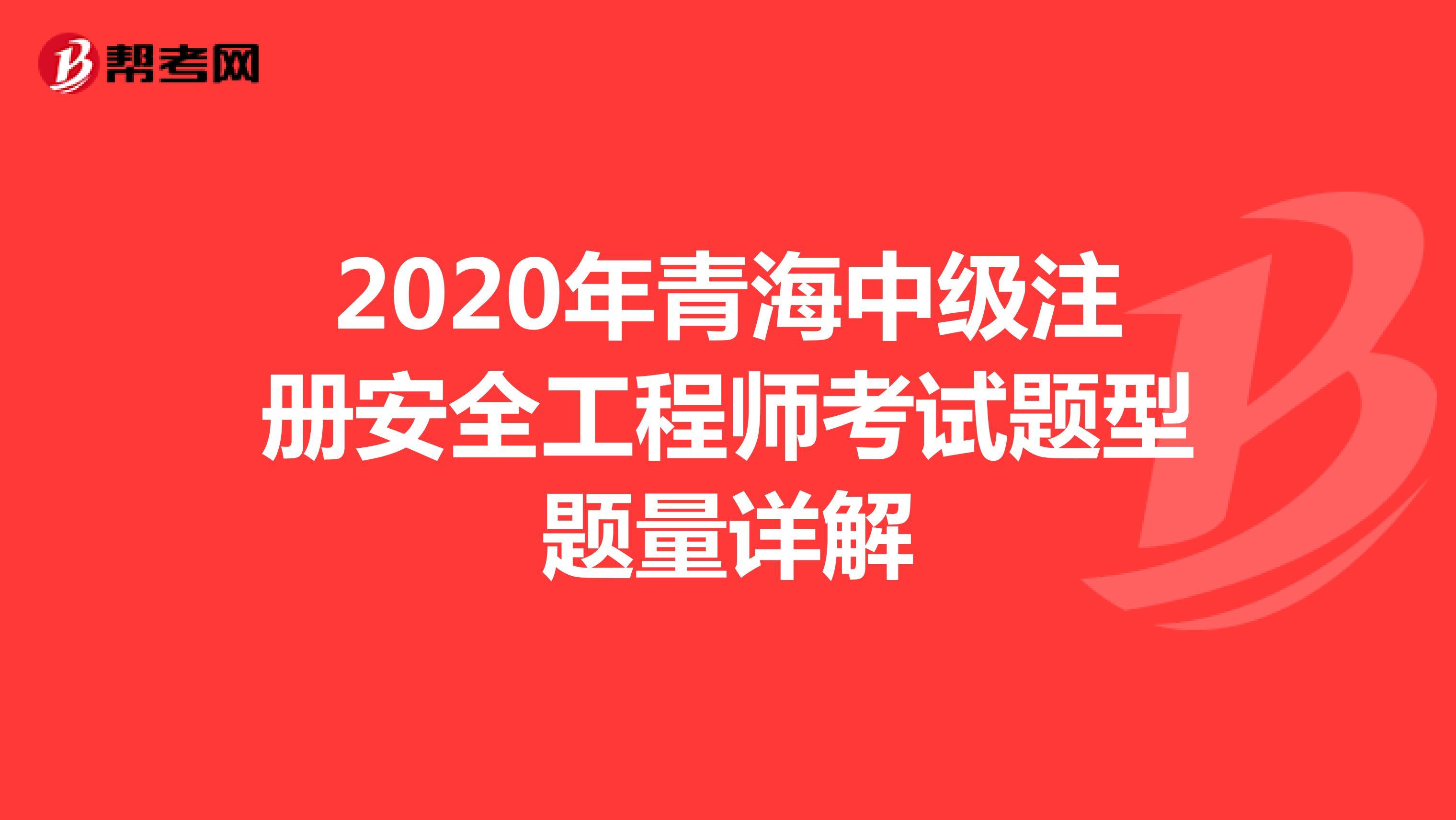 2020年青海中级注册安全工程师Beplay官方题型题量详解