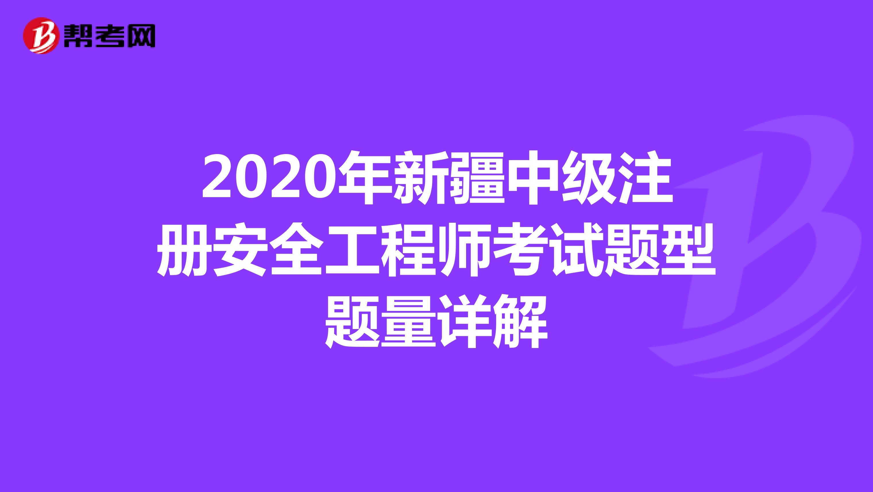 2020年新疆中级注册安全工程师考试题型题量详解