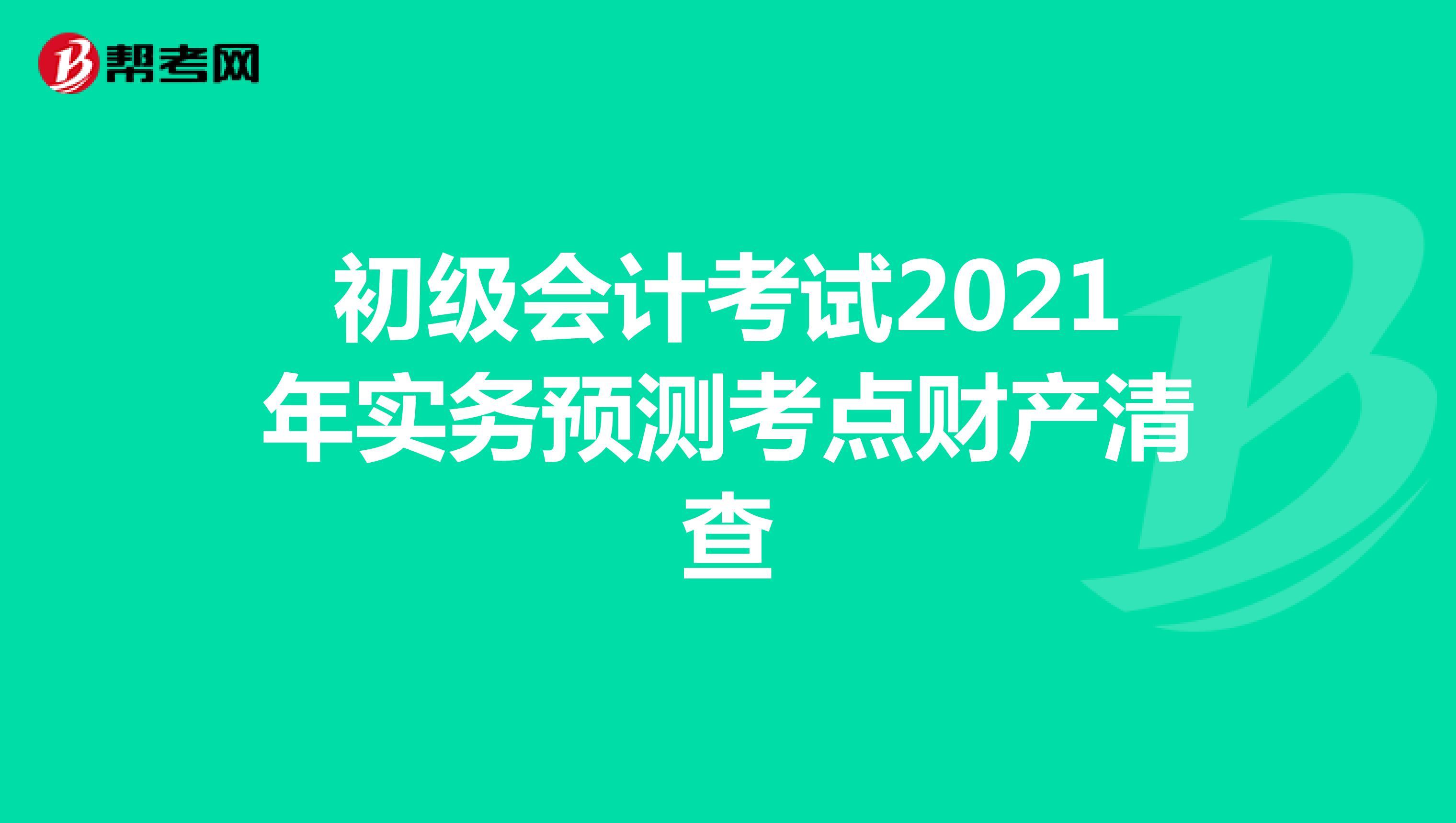 初级会计考试2021年实务预测考点财产清查