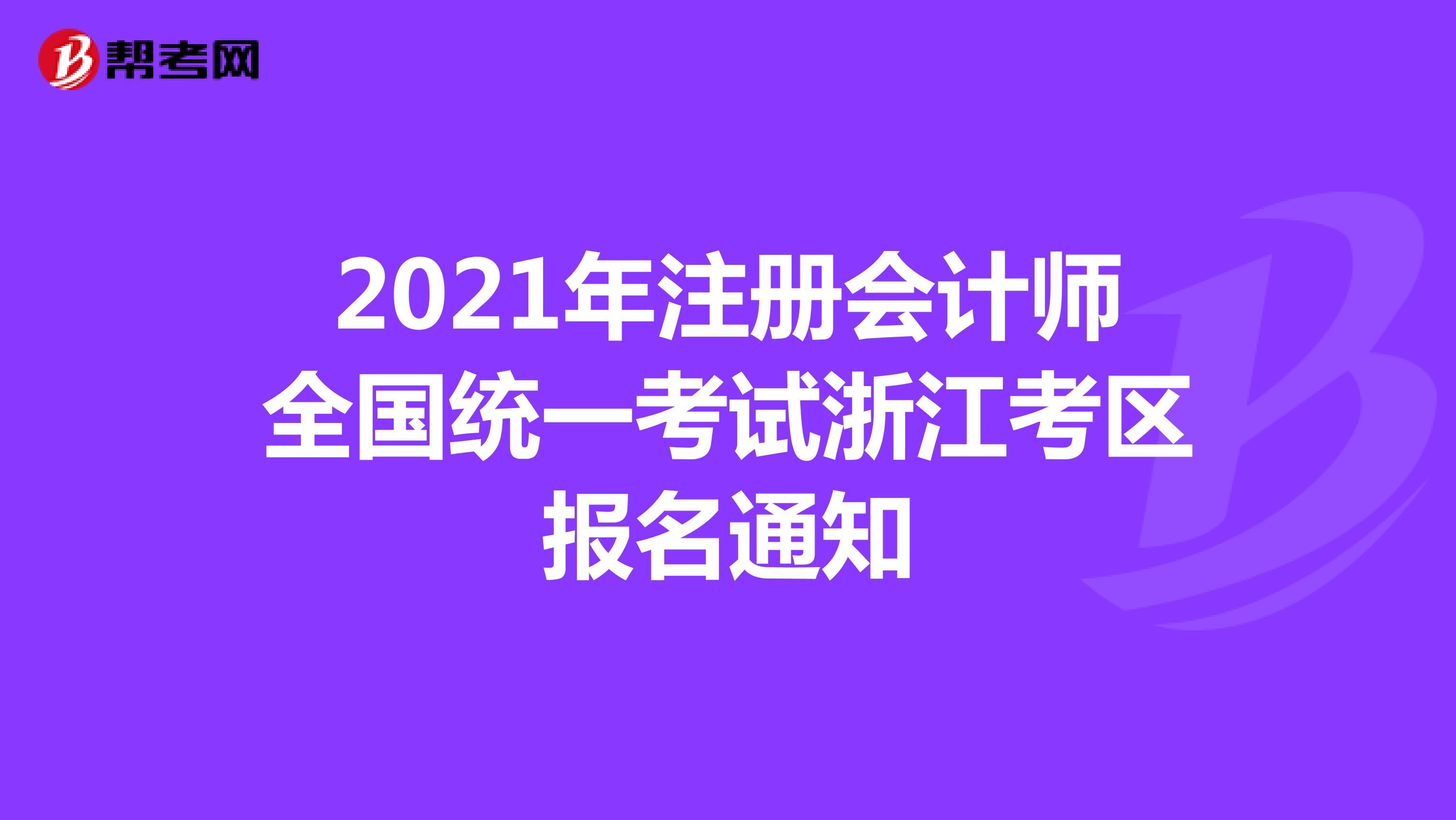 2021年注册会计师全国统一考试浙江考区报名通知