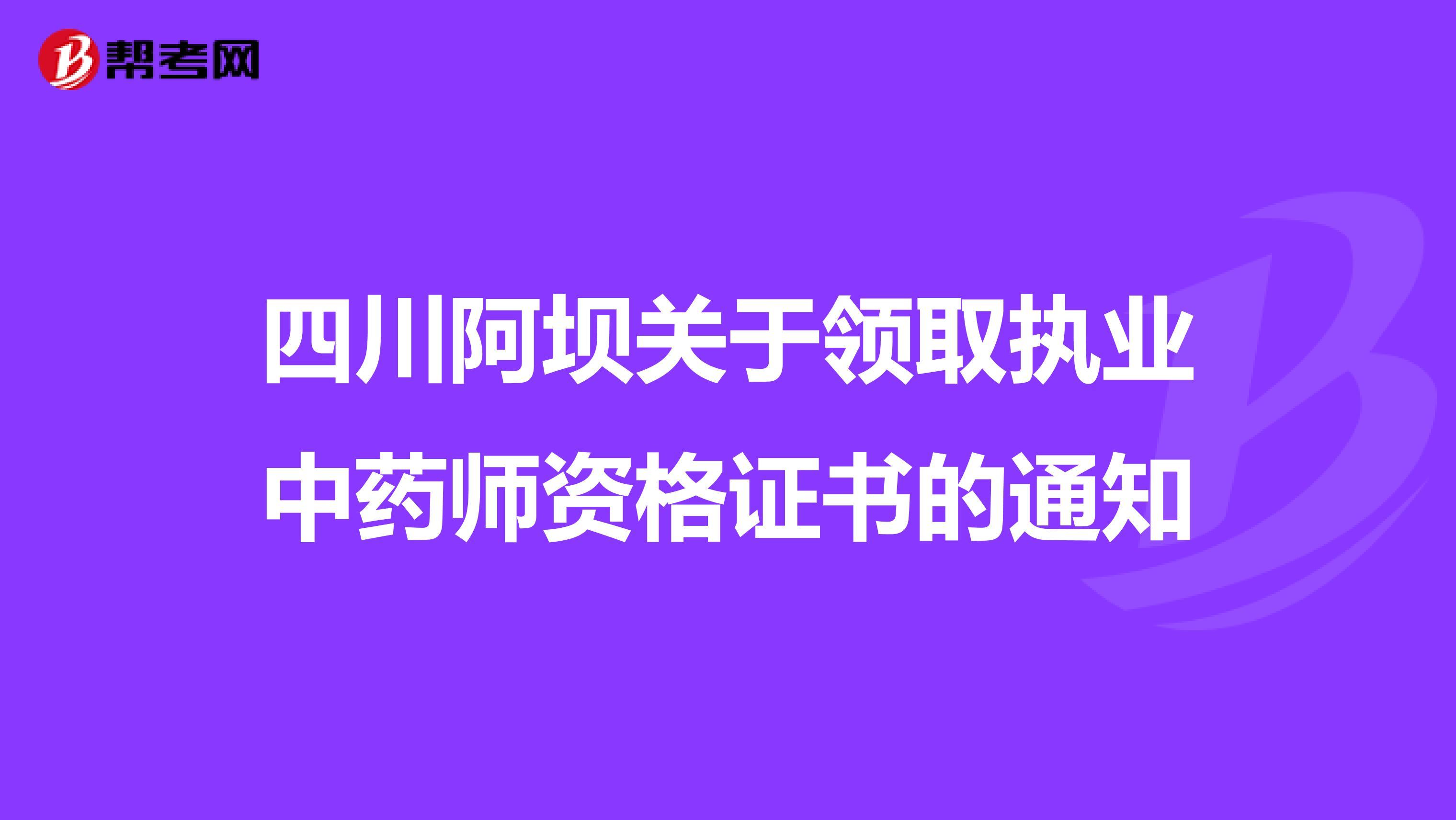 四川阿坝关于领取执业中药师资格证书的通知