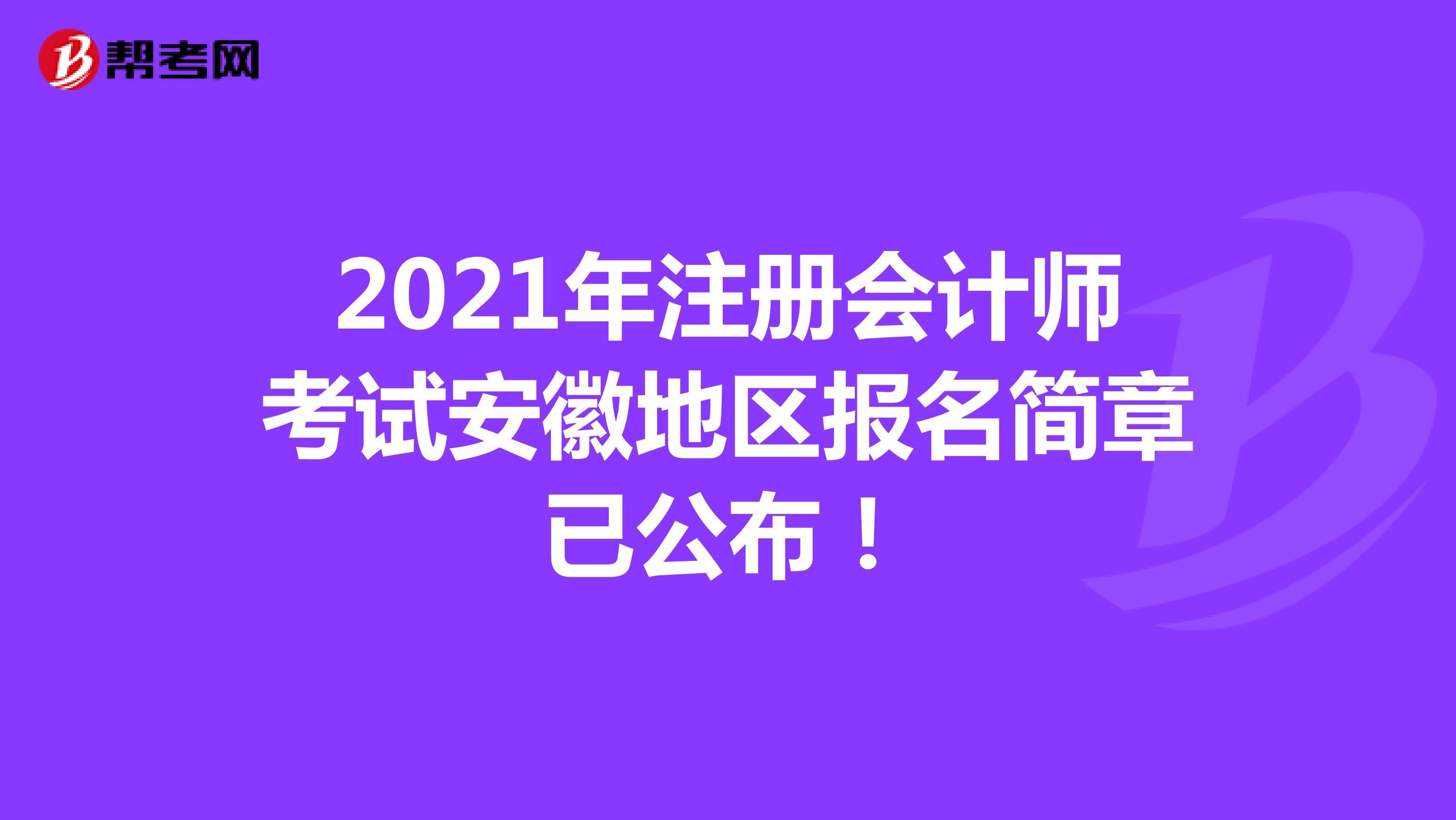 2021年注册会计师考试安徽地区报名简章已公布!