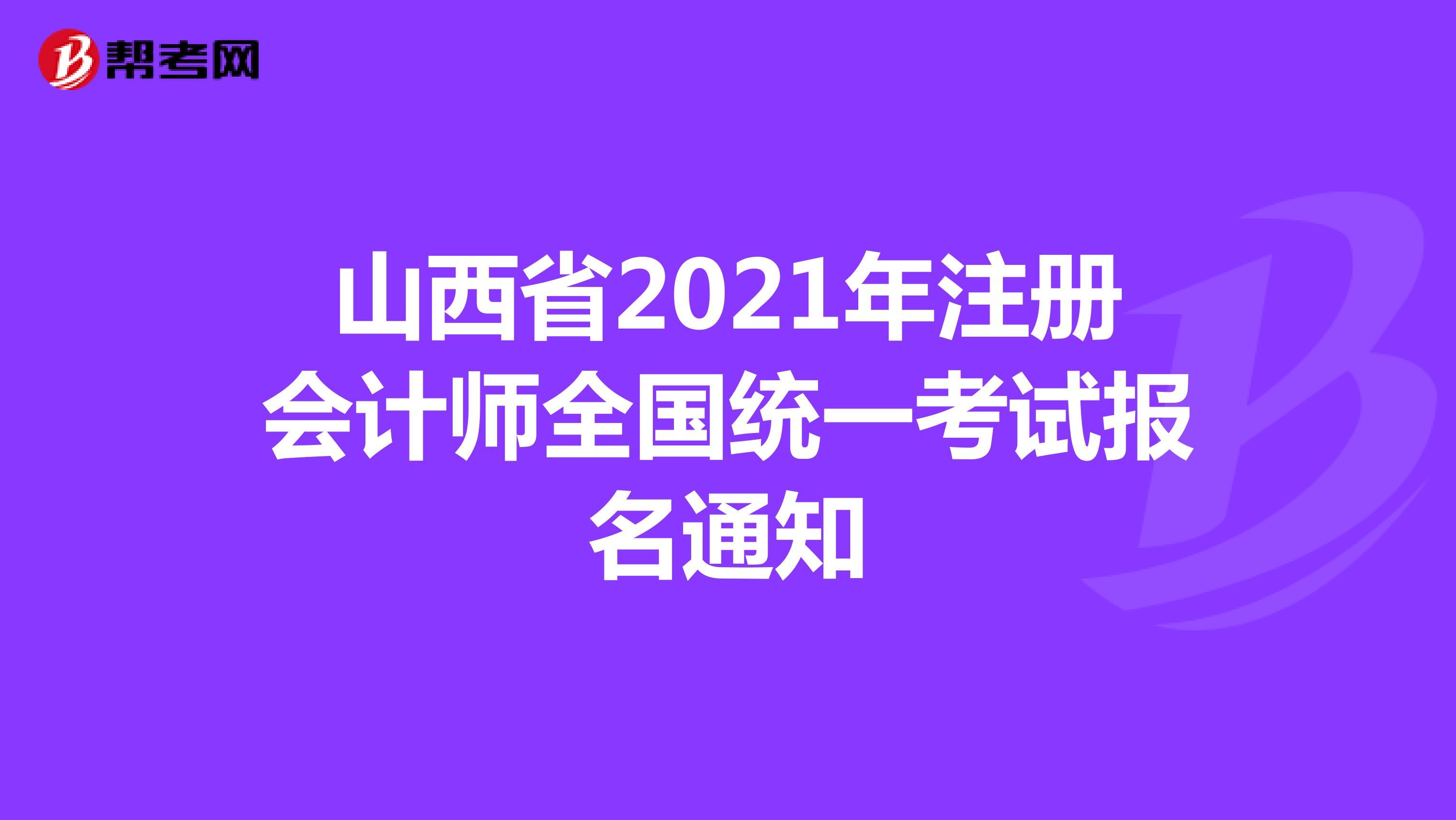 山西省2021年注册会计师全国统一考试报名通知