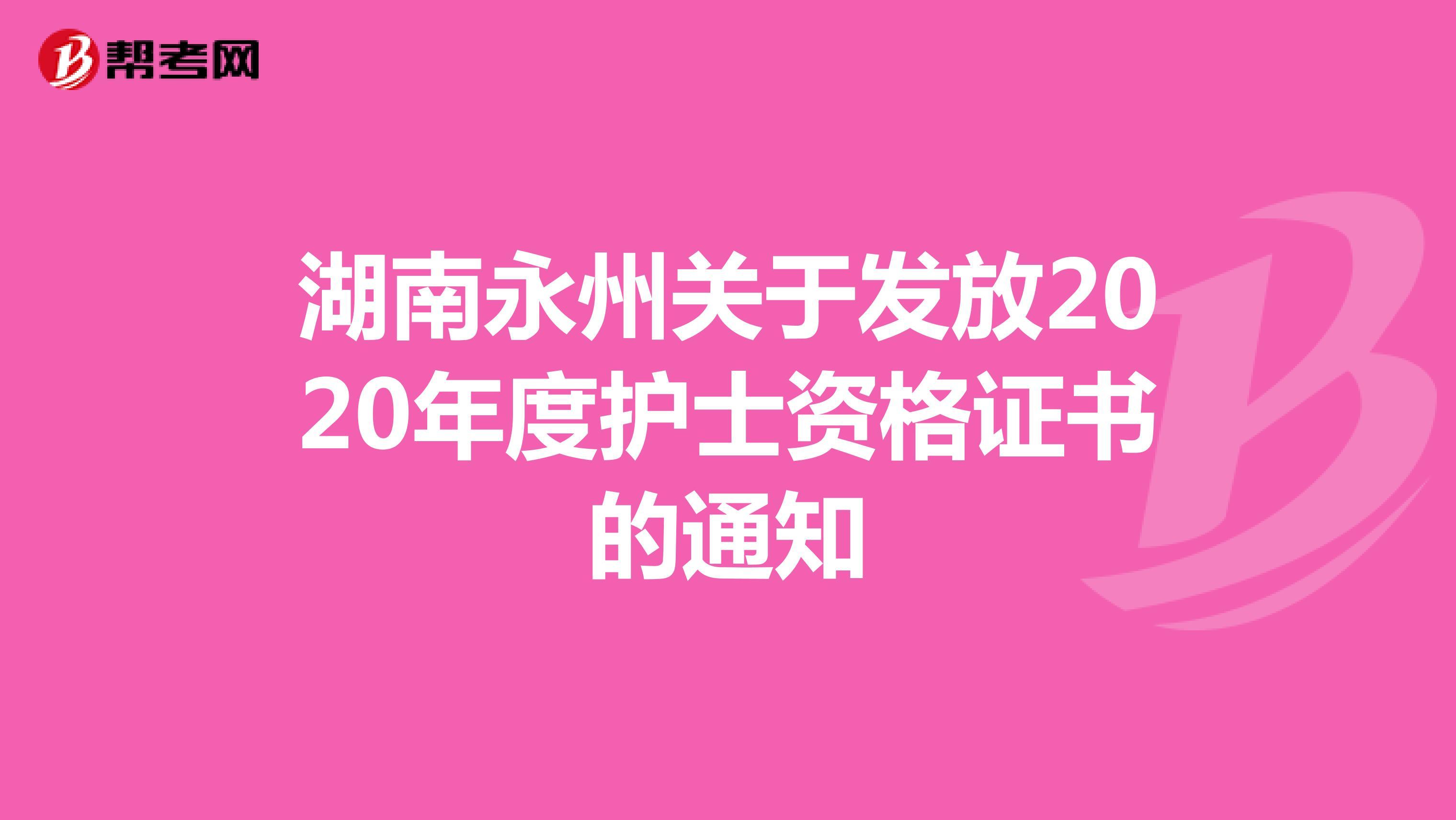 湖南永州关于发放2020年度护士资格证书的通知