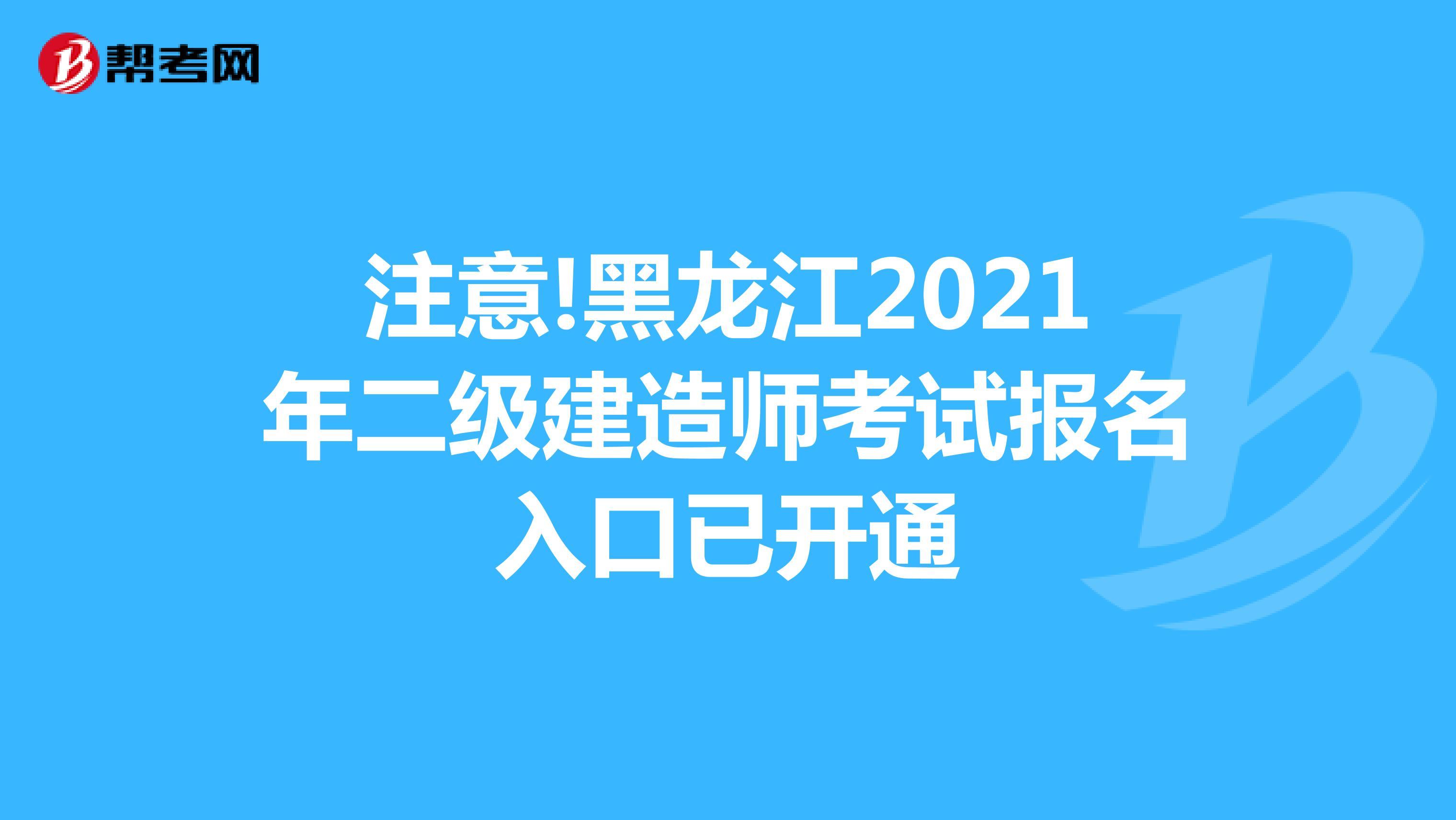 注意!黑龙江2021年二级建造师考试报名入口已开通