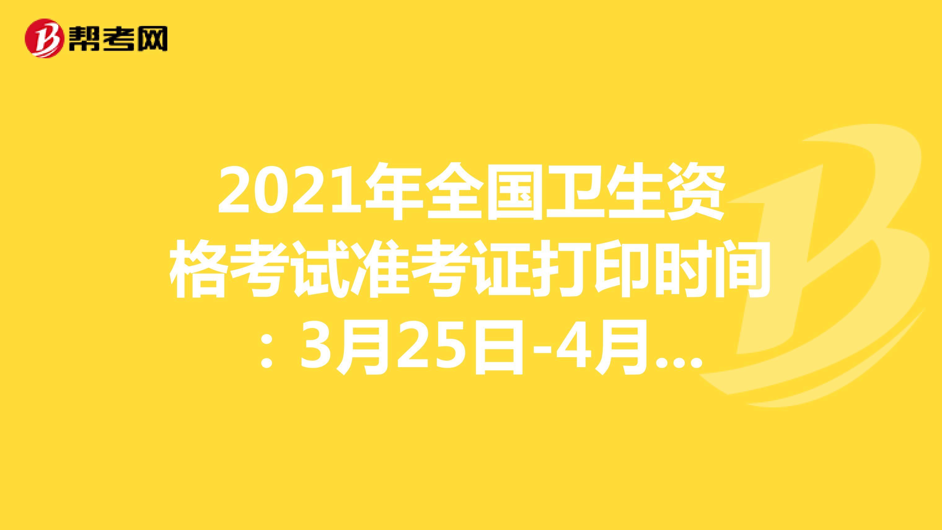 2021年全国卫生资格考试准考证打印时间:3月25日-4月18日