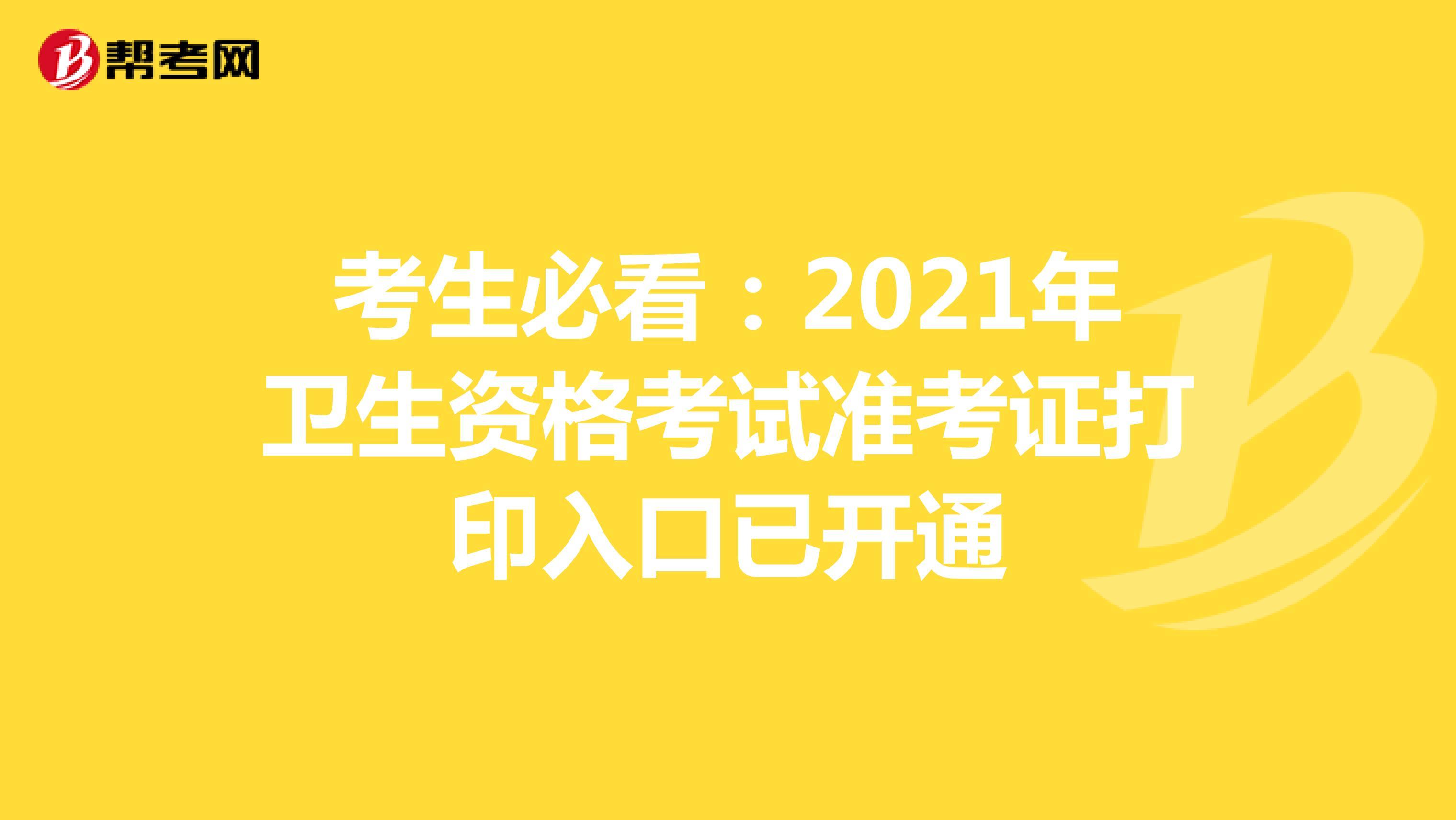 考生必看:2021年卫生资格考试准考证打印入口已开通