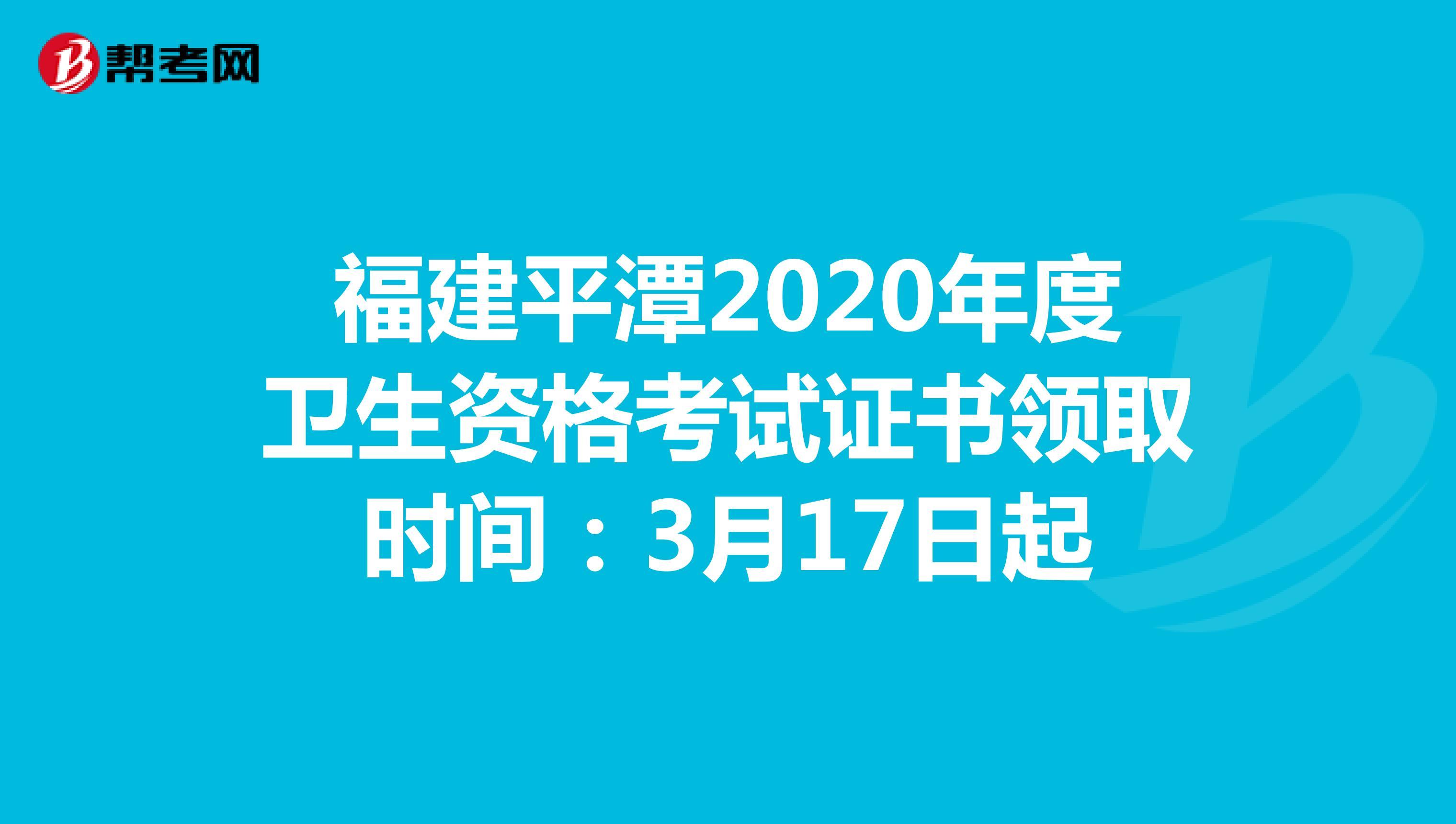 福建平潭2020年度卫生资格考试证书领取时间:3月17日起