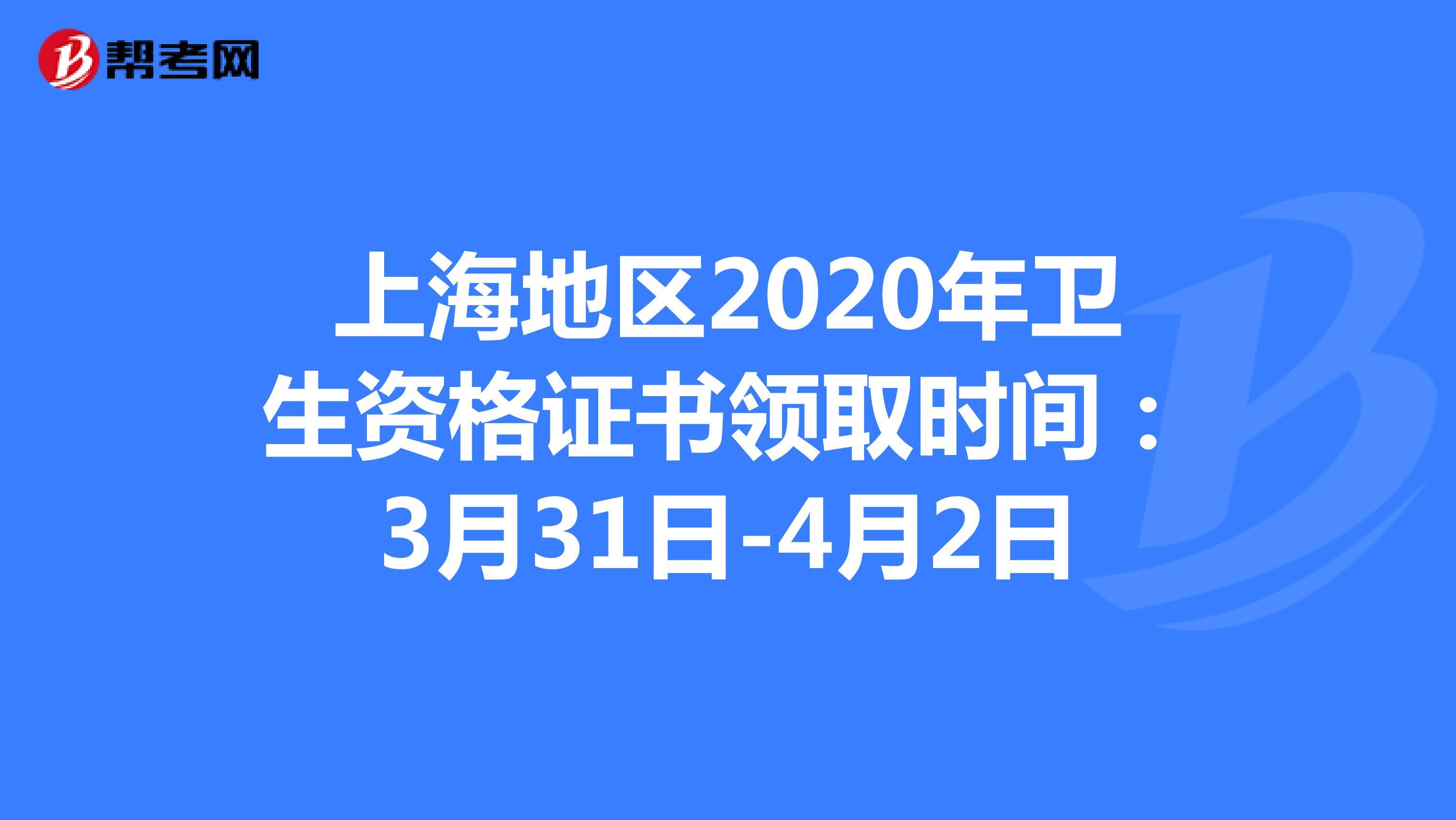 上海地区2020年卫生资格证书领取时间:3月31日-4月2日