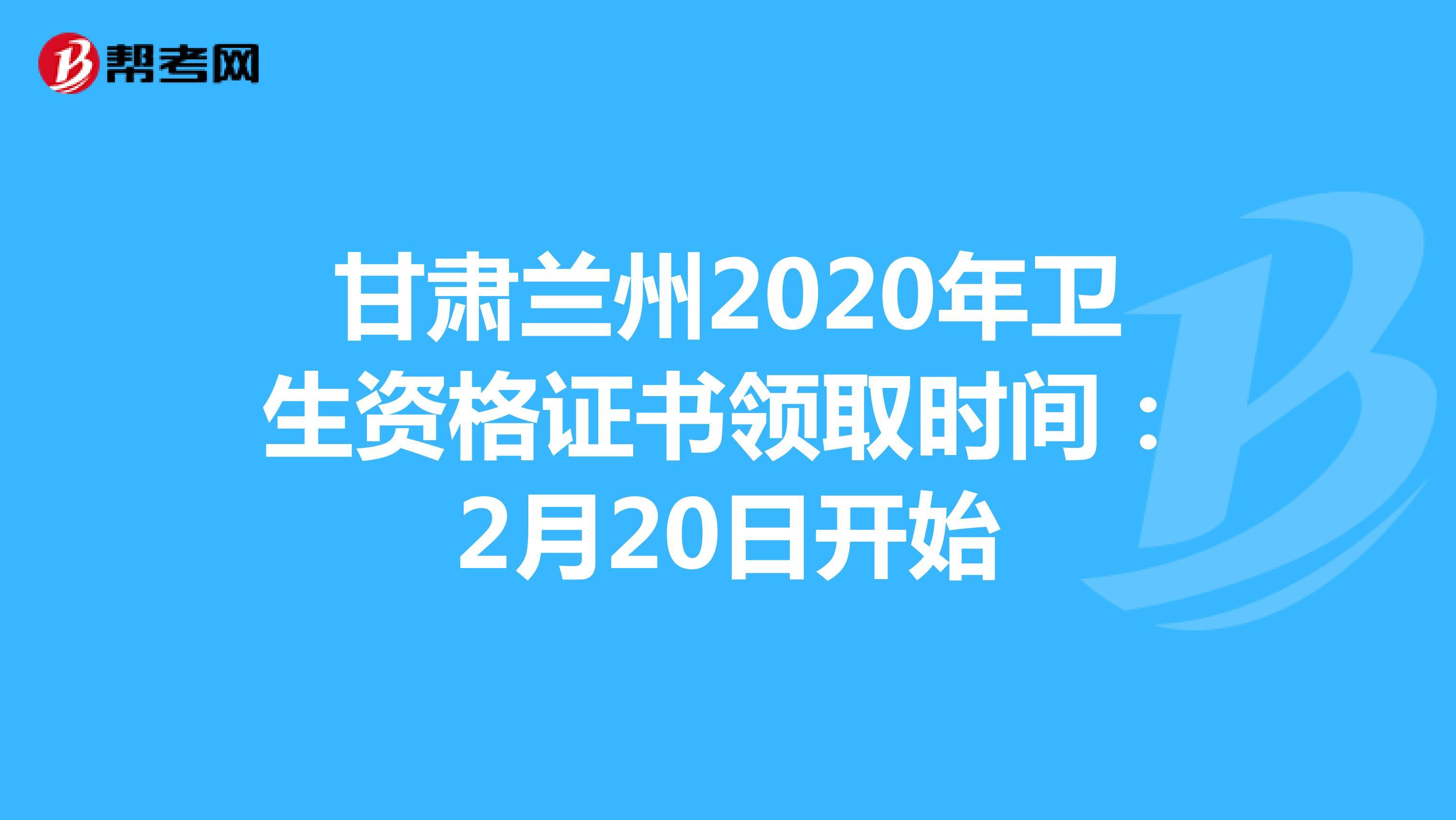甘肃兰州2020年卫生资格证书领取时间:2月20日开始