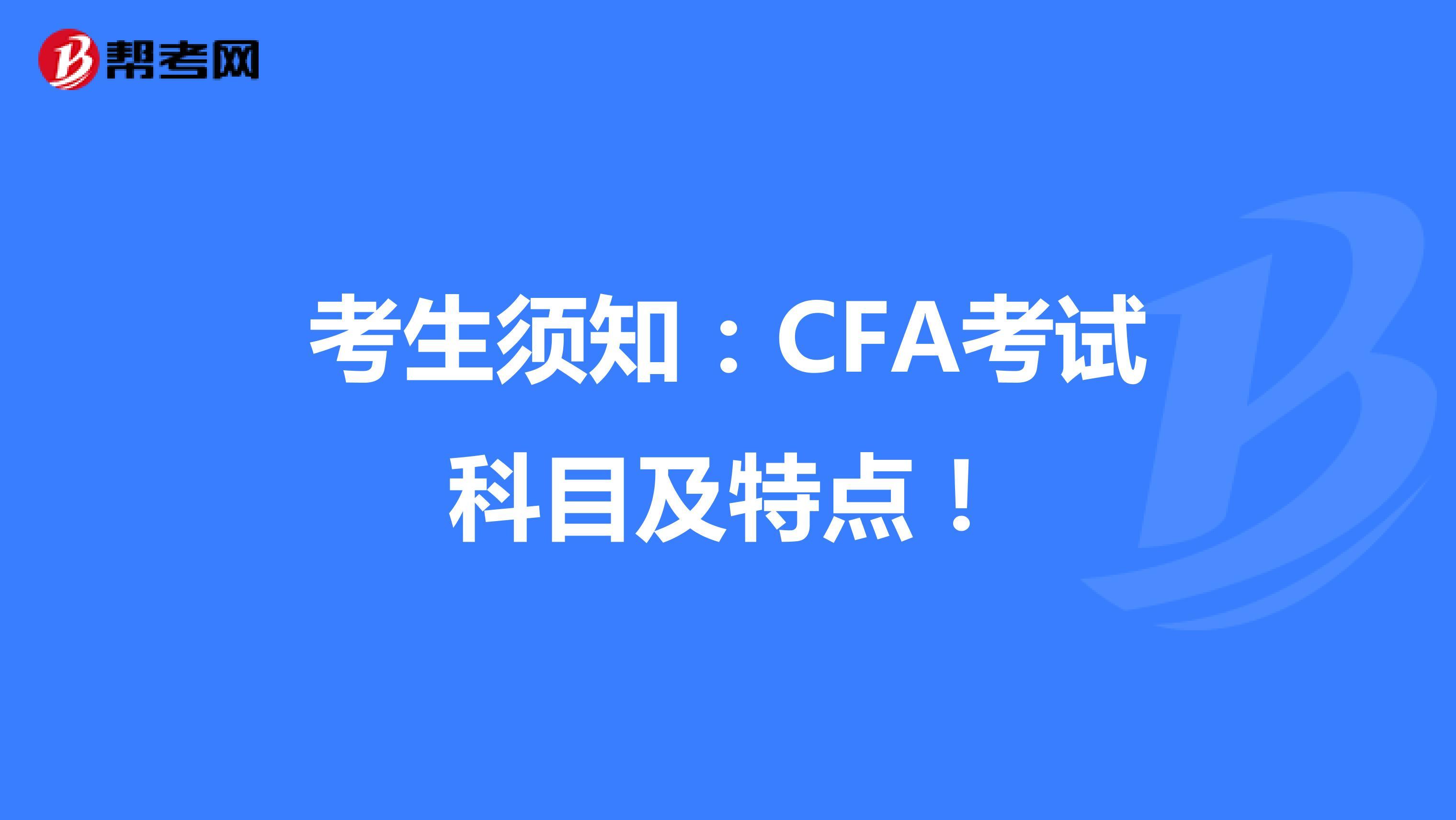 考生须知:CFA考试科目及特点!