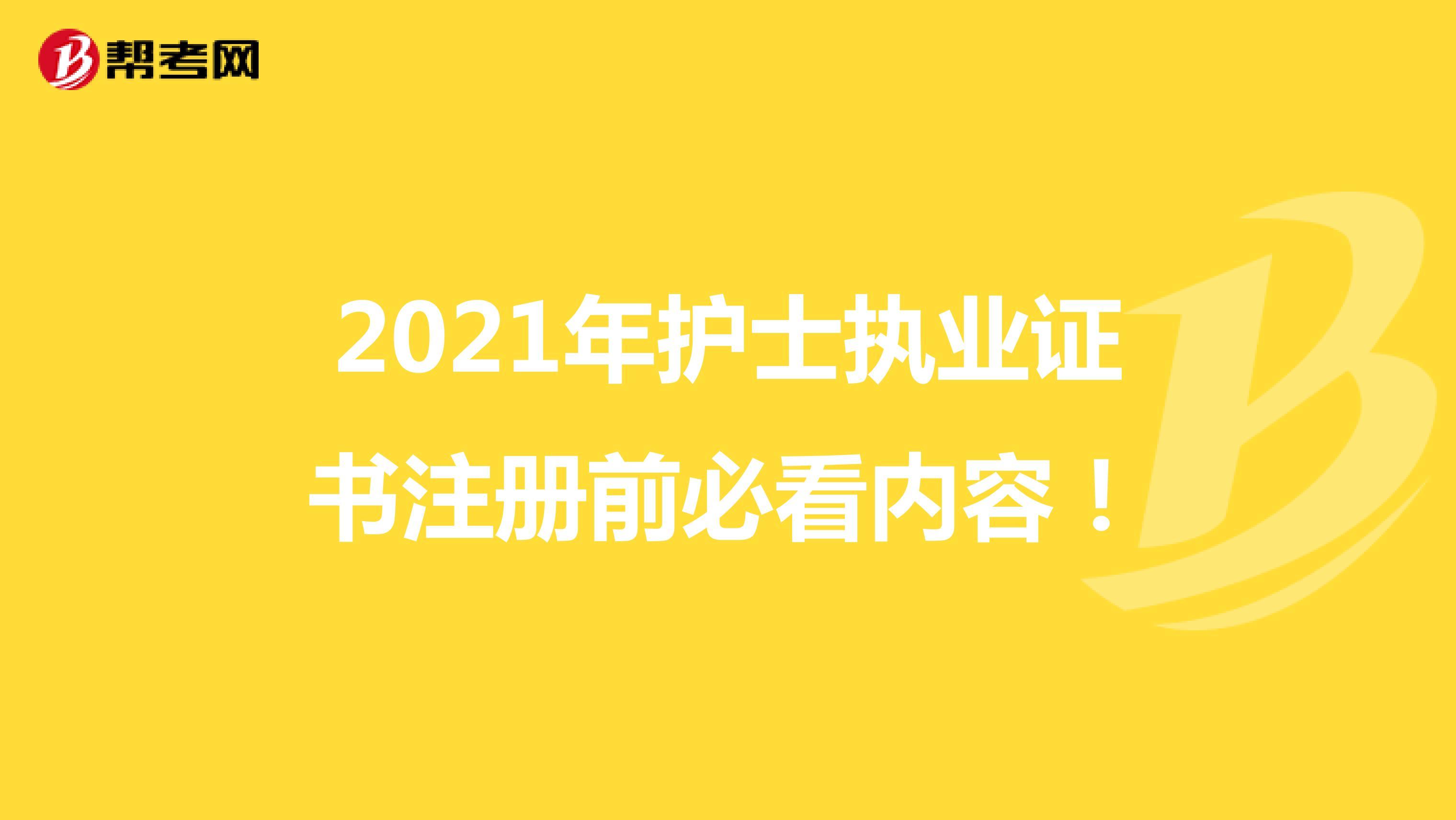 2021年护士执业证书注册前必看内容!