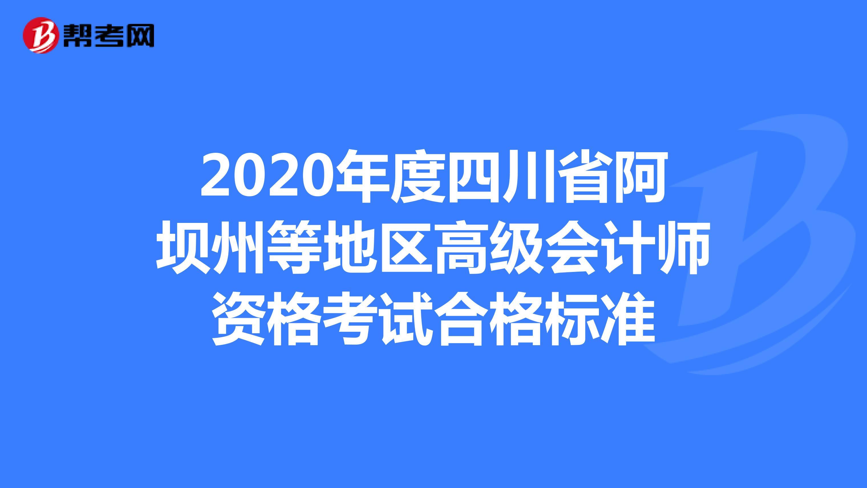 2020年度四川省阿坝州等地区高级会计师资格考试合格标准