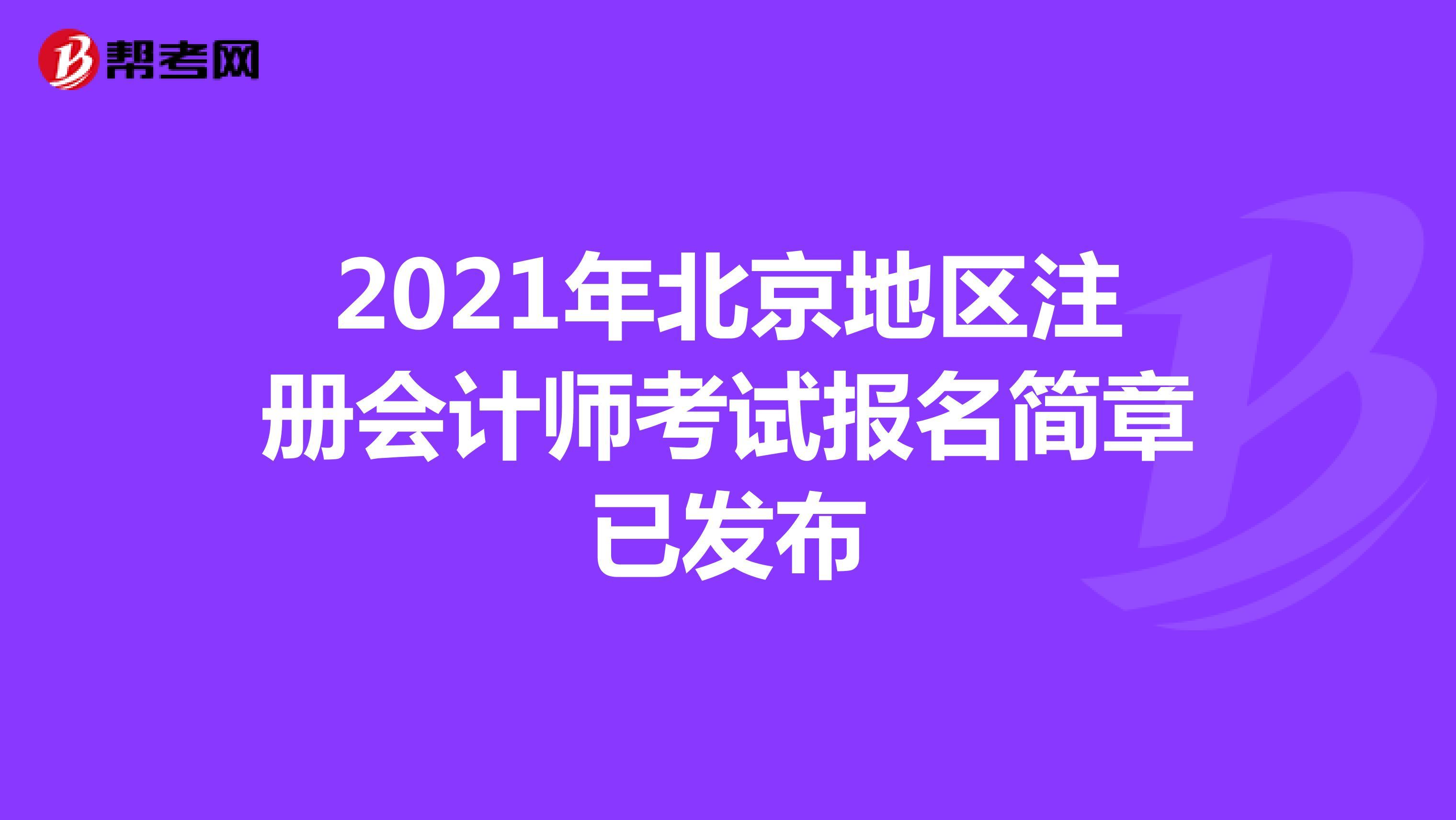 2021年北京地区【hot88热竞技提款】注册会计师考试报名简章已发布