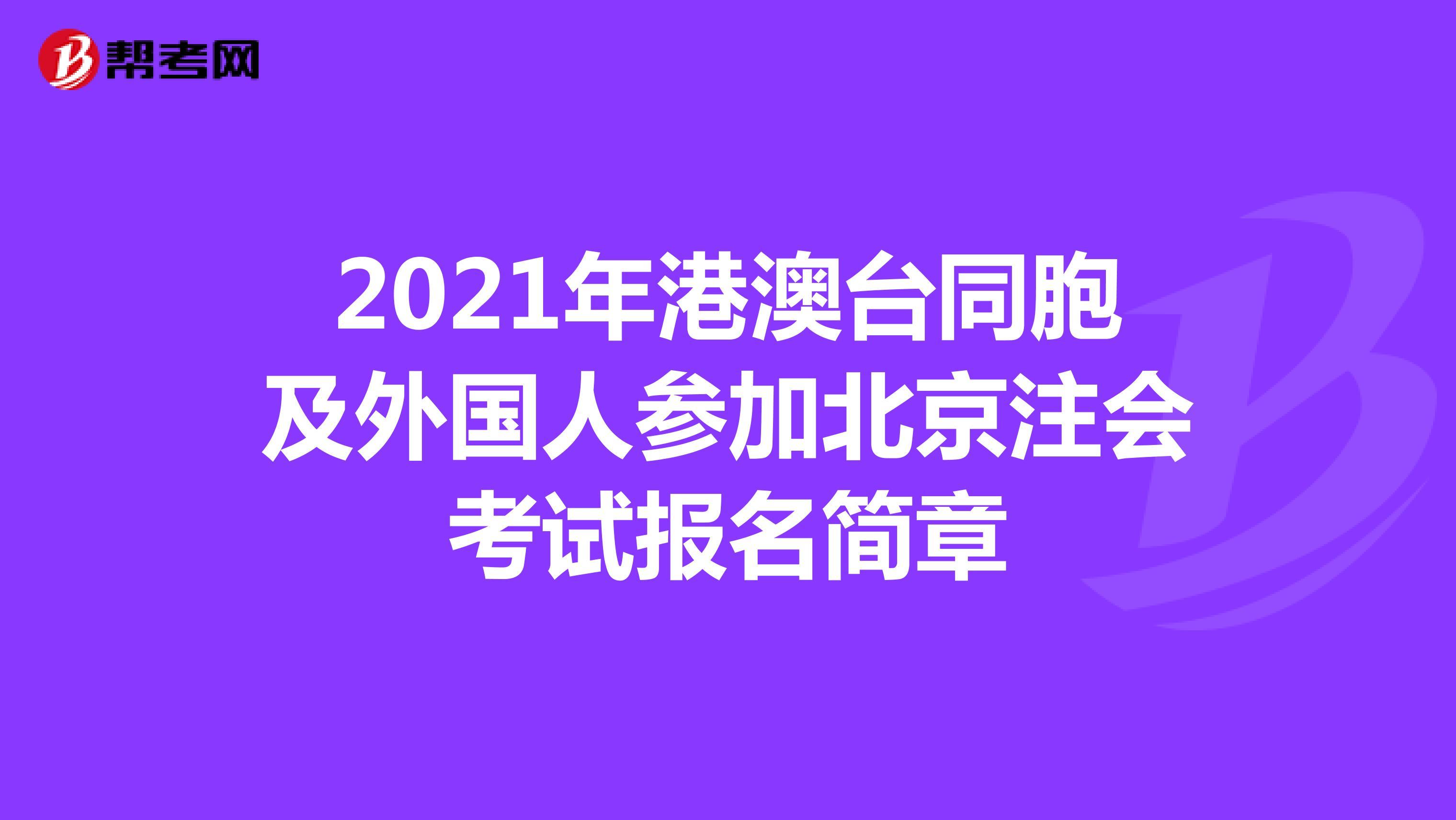 2021年港澳台同胞及外国人参加北京注会考试报名简章