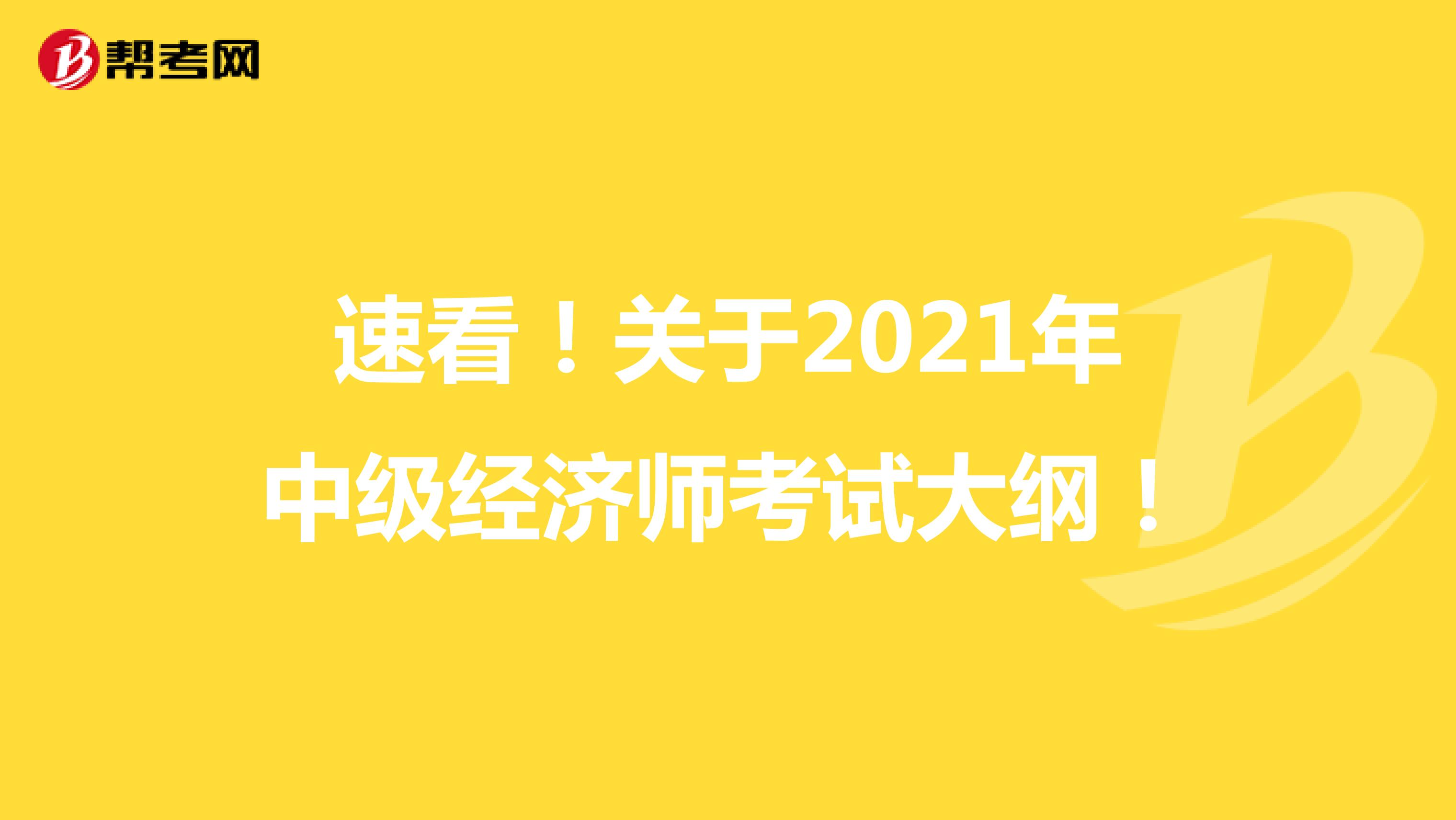 速看!关于2021年(hot88电竞官网)中级经济师考试大纲!