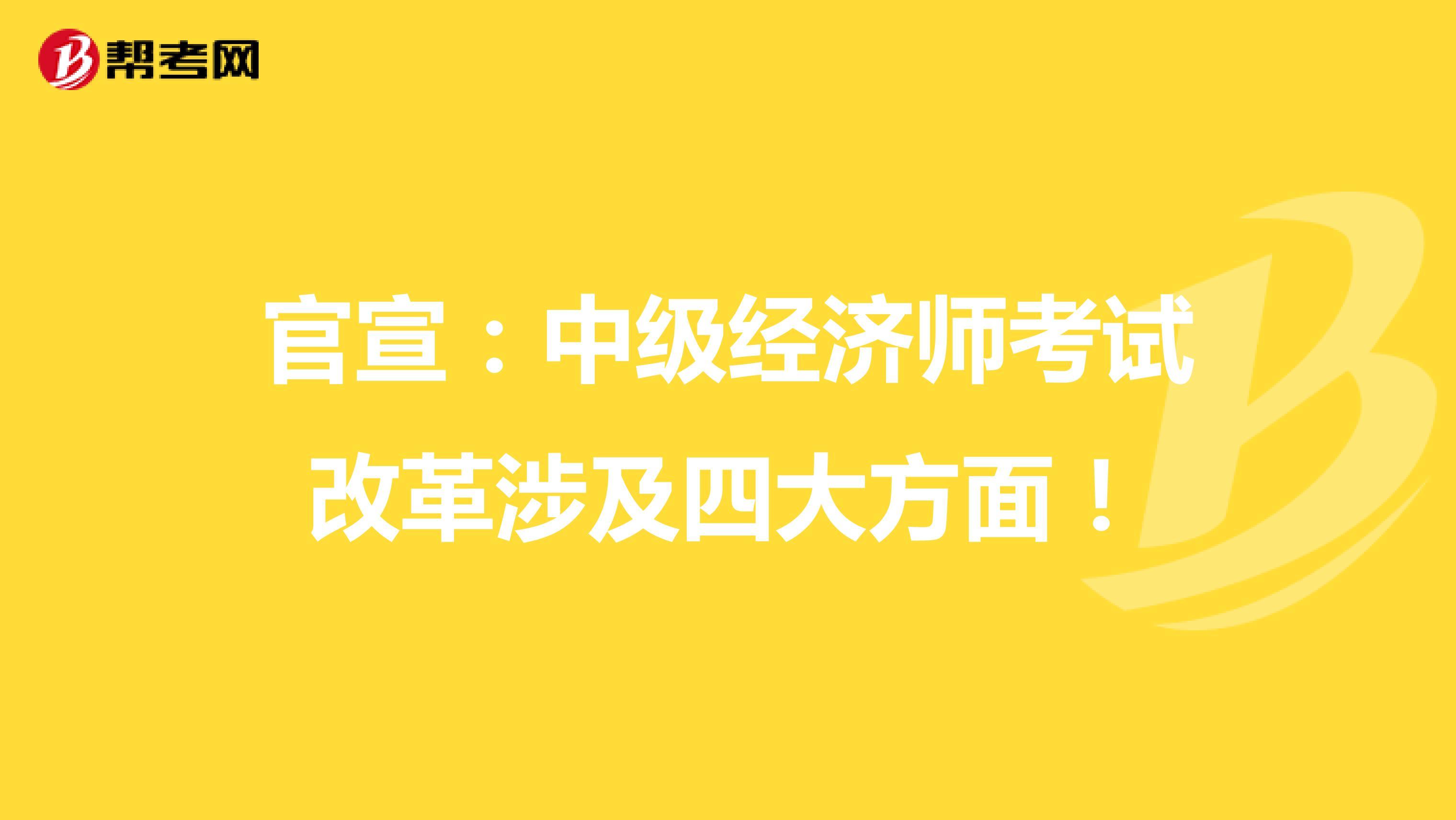 官宣:中级经济师考试改革涉及四大方面!